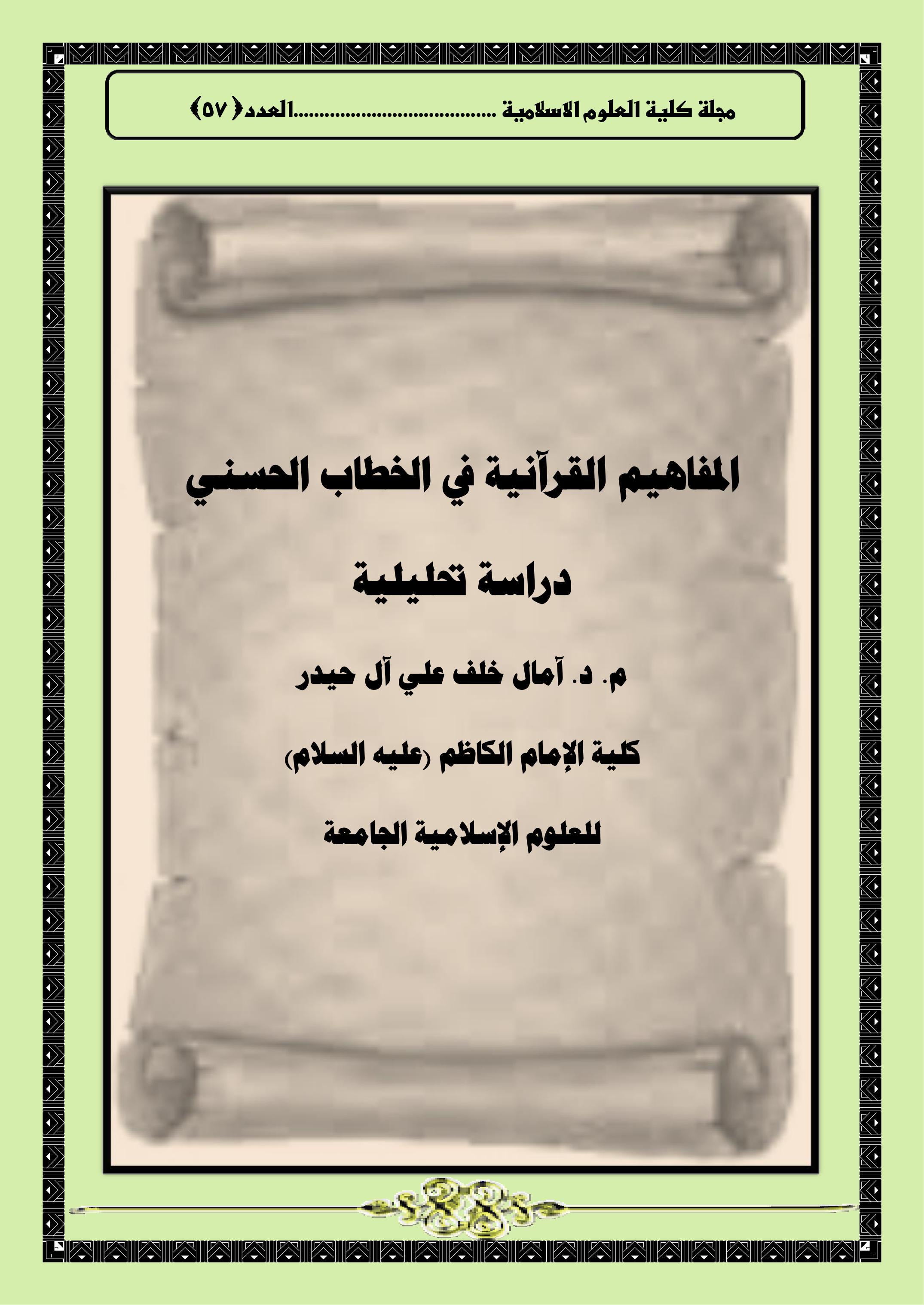المفاهيم القرآنية في الخطاب الحسني دراسة تحليلية