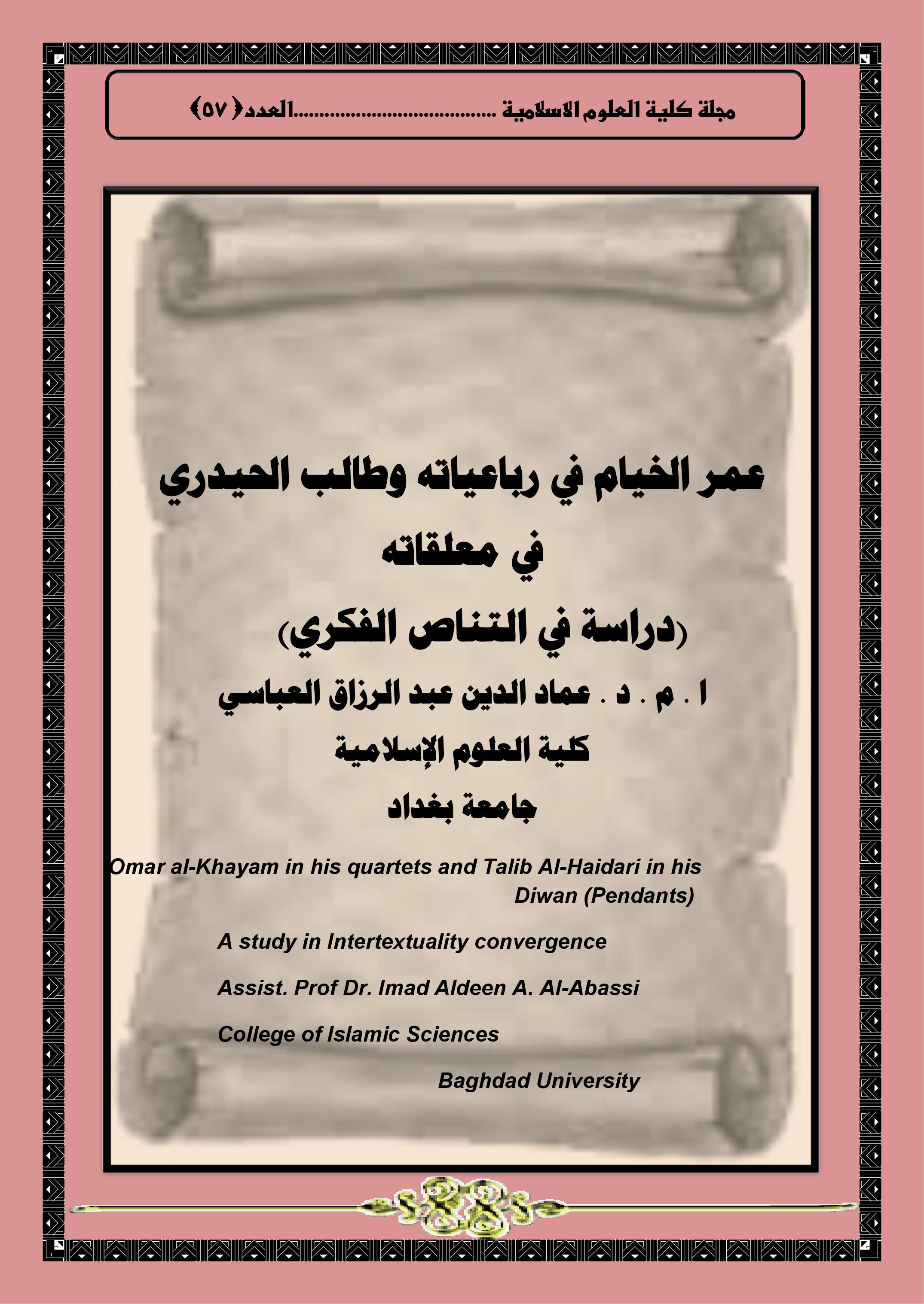 عمر الخيام في رباعياته وطالب الحيدري في معلقاته (دراسة في التناص الفكري)
