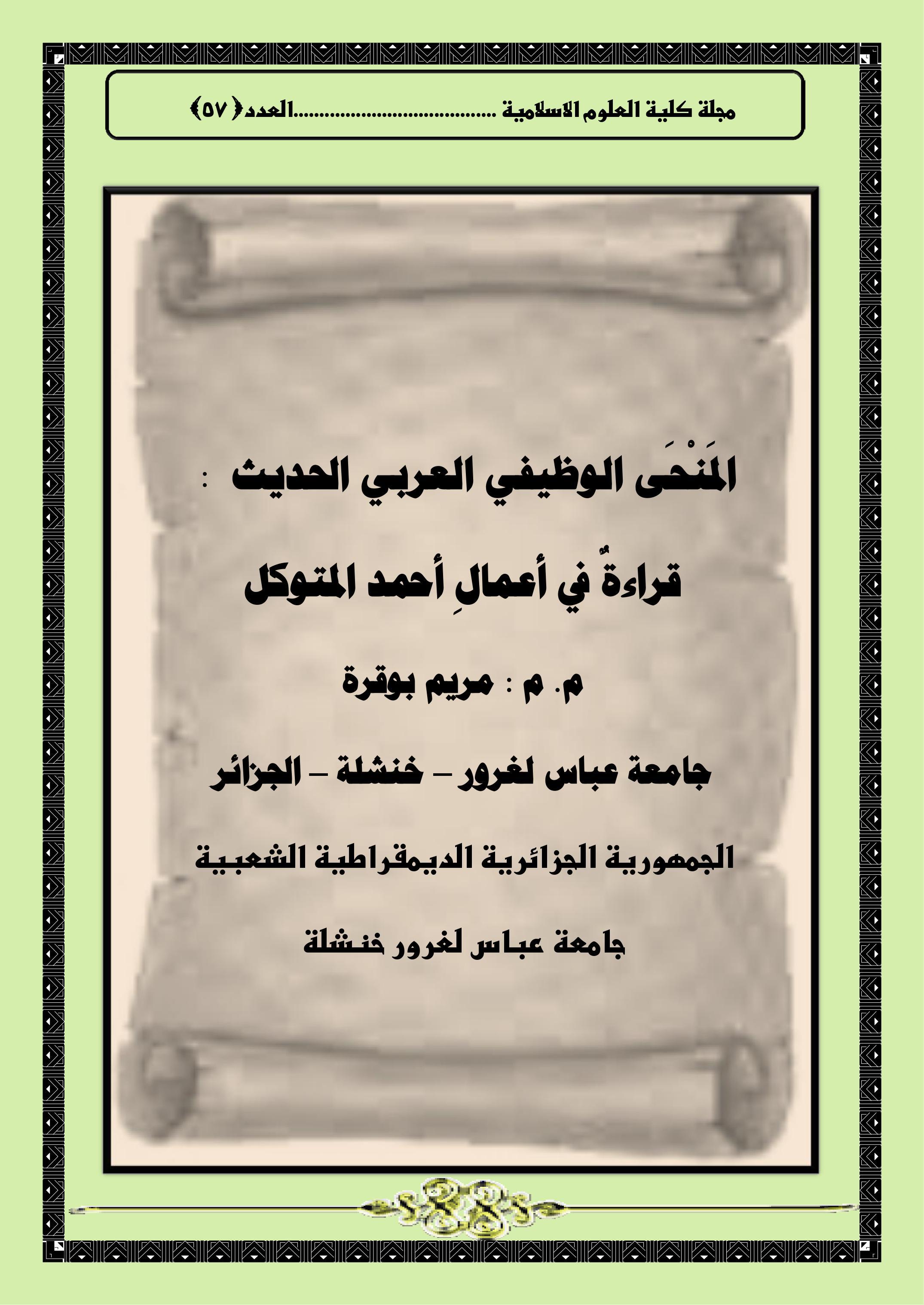 المَنْحَى الوظيفي العربي الحديث :     قراءةٌ في أعمالِ أحمد المتوكل