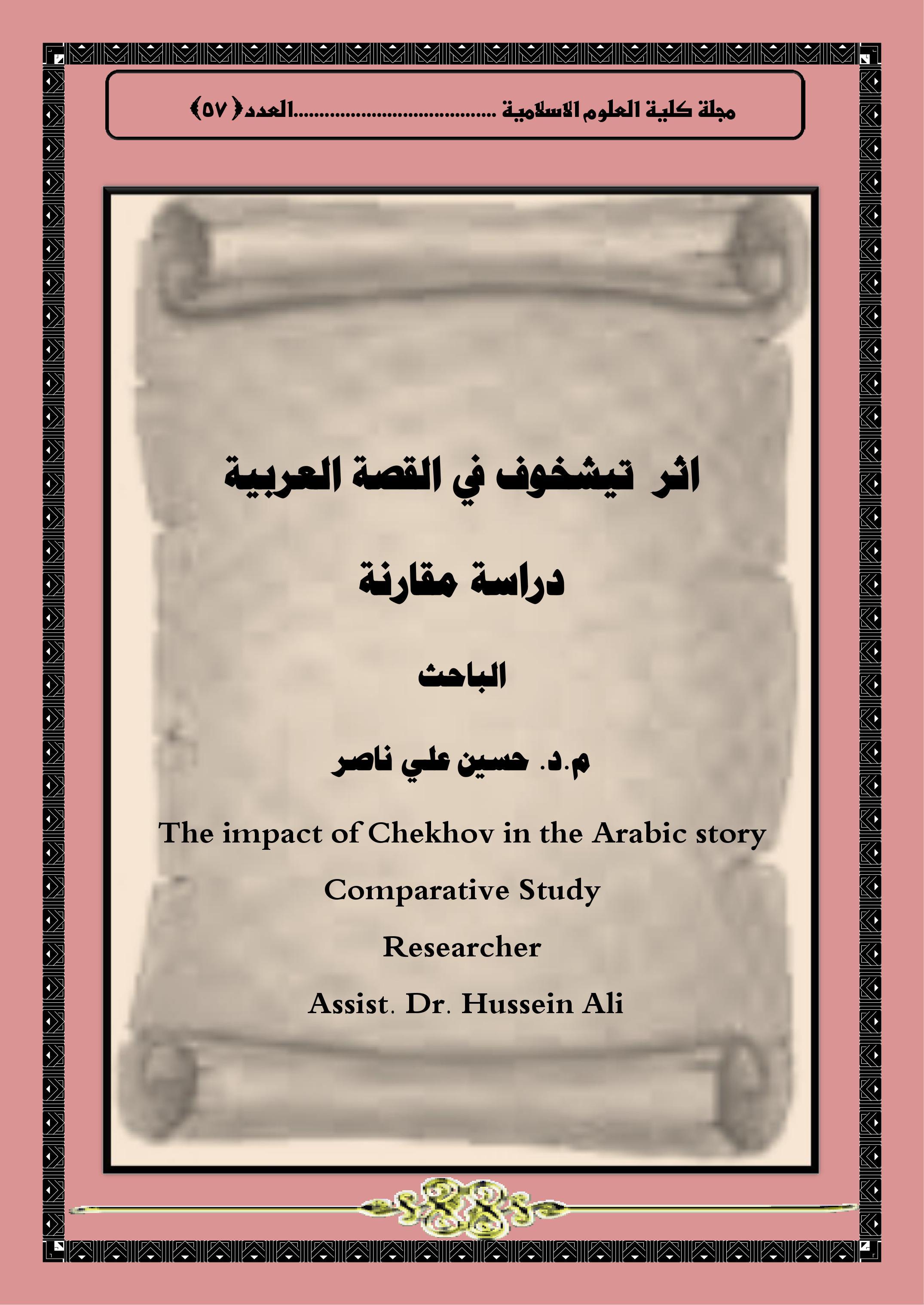 اثر  تيشخوف في القصة العربية دراسة مقارنة