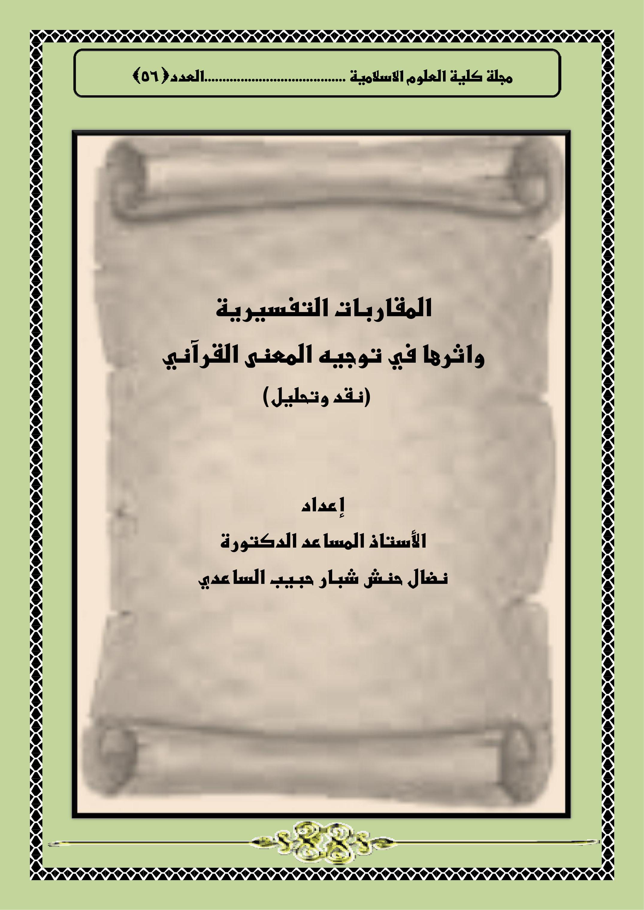 المقاربات التفسيرية واثرها في توجيه المعنى القرآني    (نقد وتحليل )