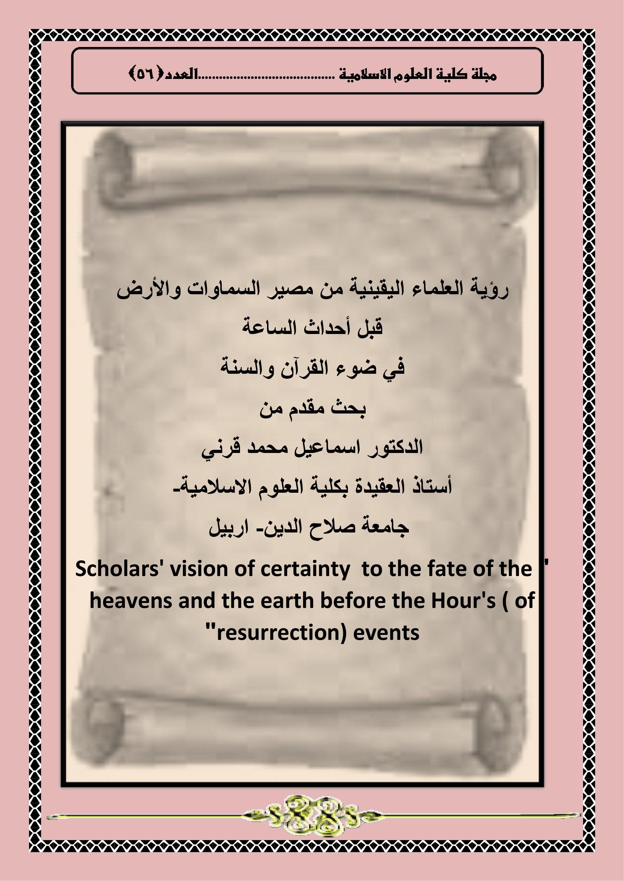 رؤية العلماء اليقينية من مصير السماوات والأرض قبل أحداث الساعة في ضوء القرآن والسنة
