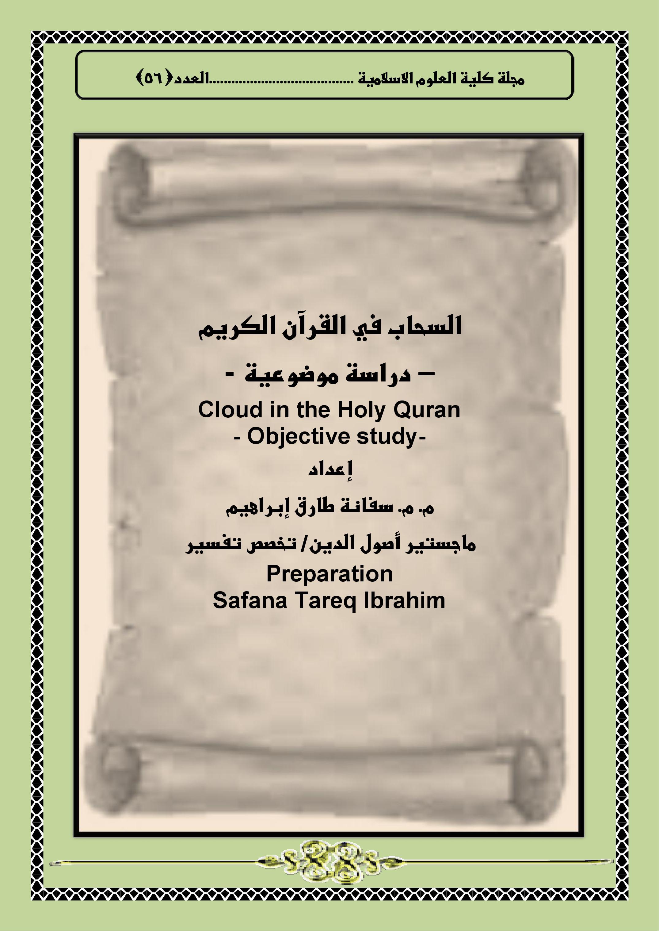 السحاب في القرآن الكريم  - دراسة موضوعية –