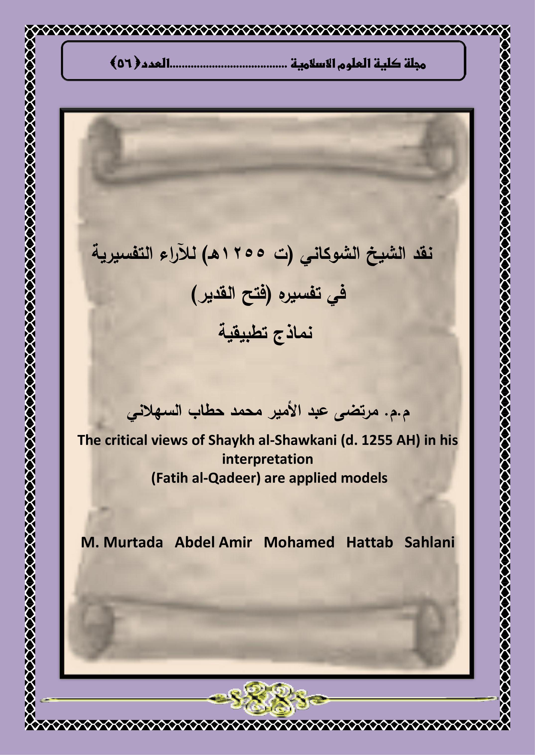 نقد الشيخ الشوكاني (ت 1255هـ) للآراء التفسيرية  في تفسيره (فتح القدير)  نماذج تطبيقية