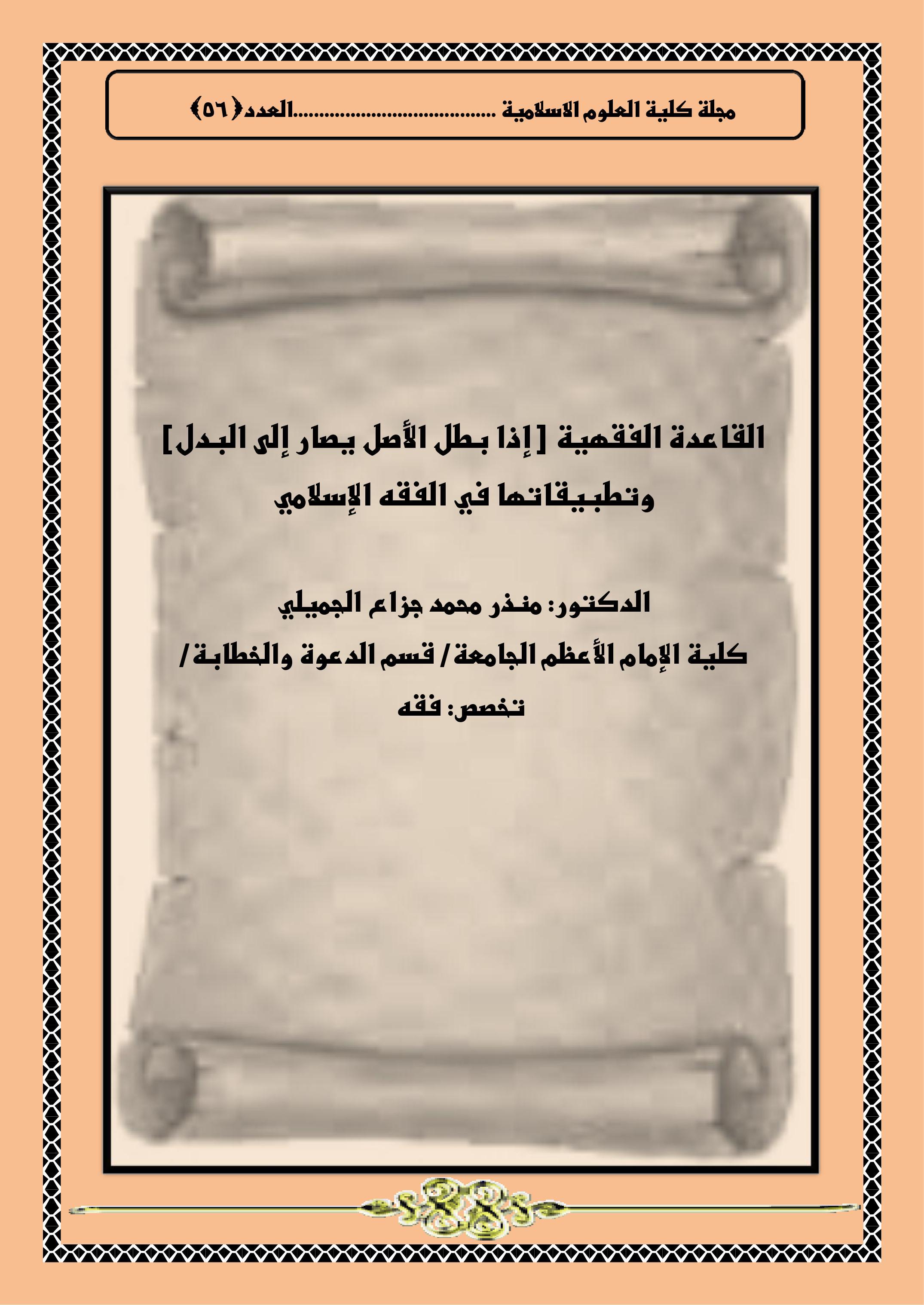 القاعدة الفقهية [ إذا بطل الأصل يصار إلى البدل] وتطبيقاتها في الفقه الإسلامي