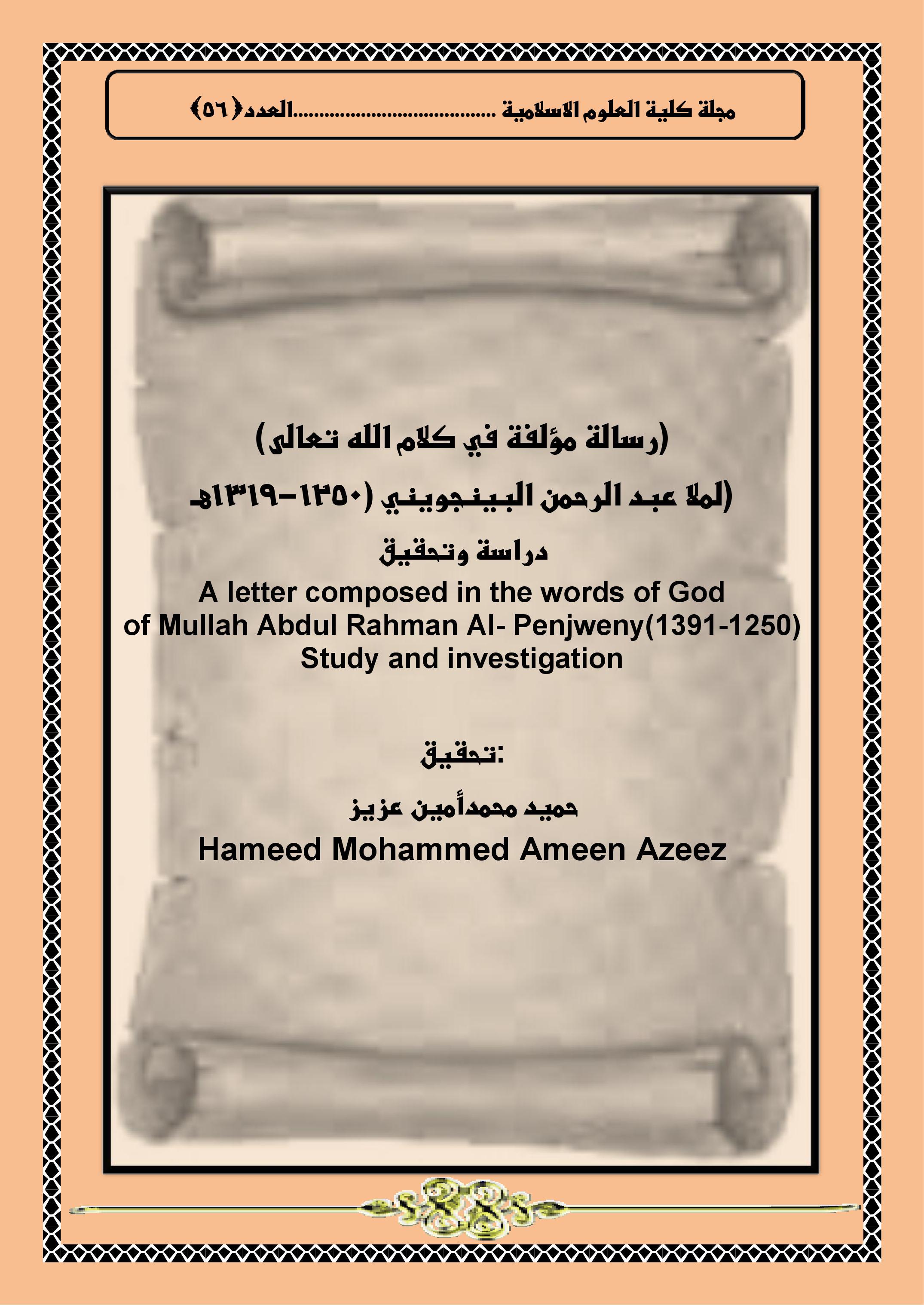 (رسالة مؤلفة في كلام الله تعالى) لملا عبد الرحمن البينجويني (1250-1319هـ) دراسة وتحقيق