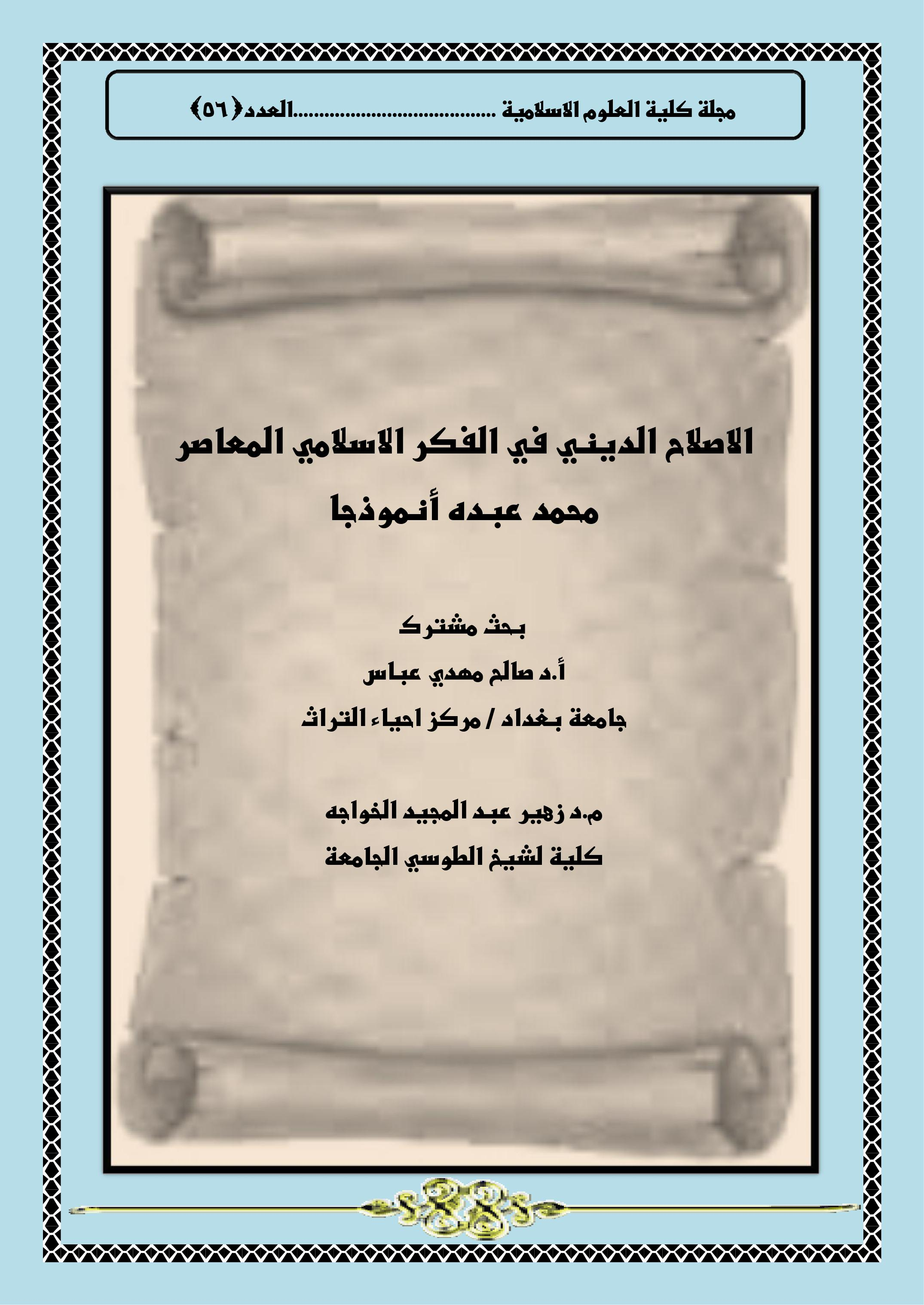 الاصلاح الديني في الفكر الاسلامي المعاصر محمد عبده أنموذجا