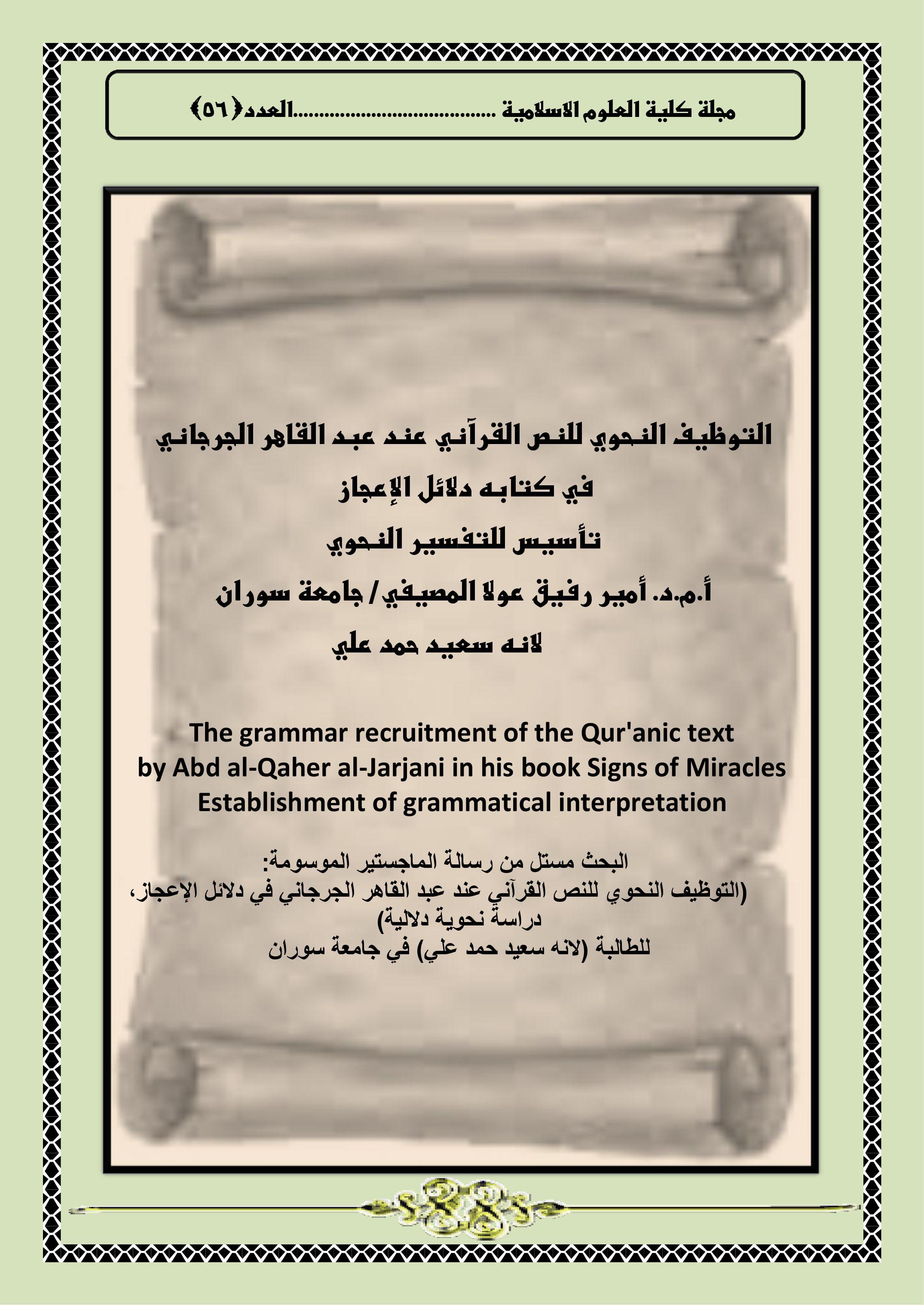 التوظيف النحوي للنص القرآني عند عبد القاهر الجرجاني  في كتابه دلائل الإعجاز  تأسيس للتفسير النحوي