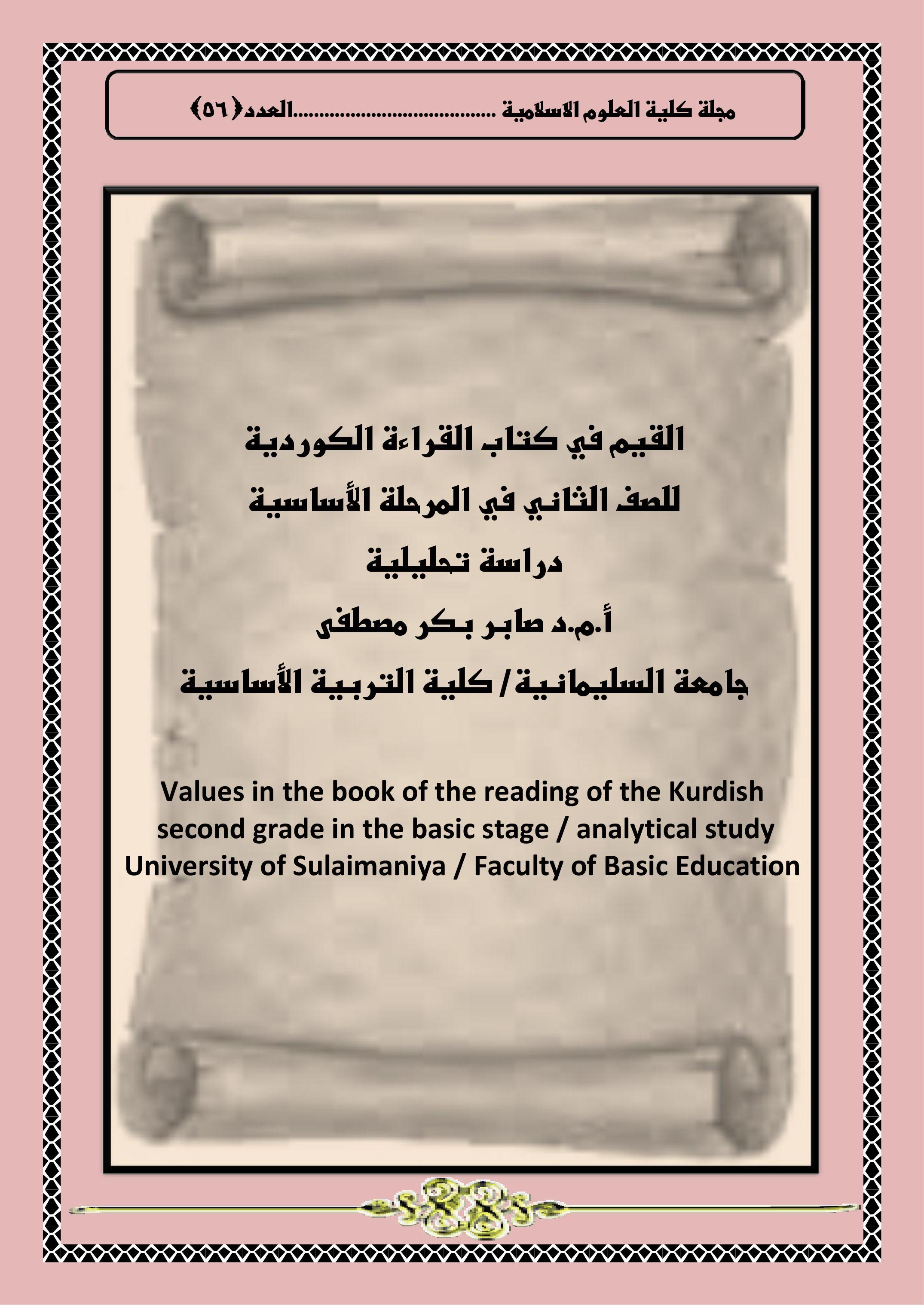القيم في كتاب القراءة الكوردية  للصف الثاني في المرحلة الأساسية دراسة تحليلية