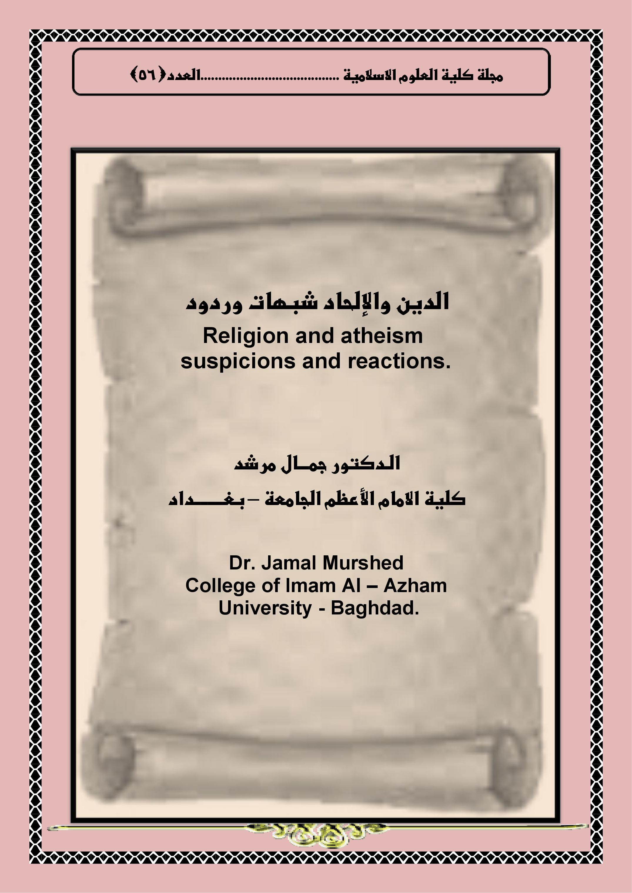 الدين والإلحاد شبهات وردود