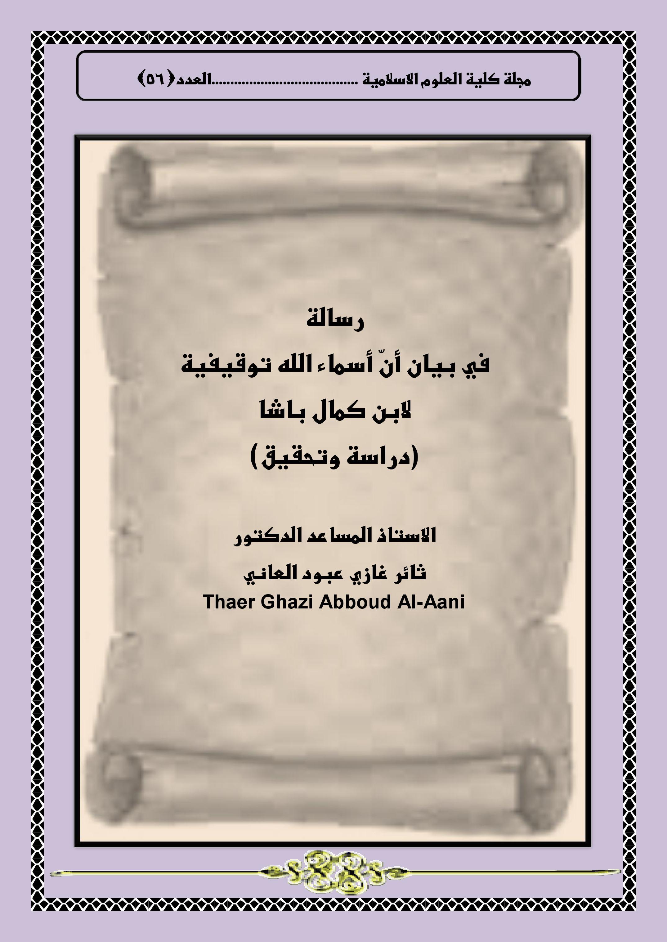 رسالة في بيان أنّ أسماء الله توقيفية لابن كمال باشا (دراسة وتحقيق)