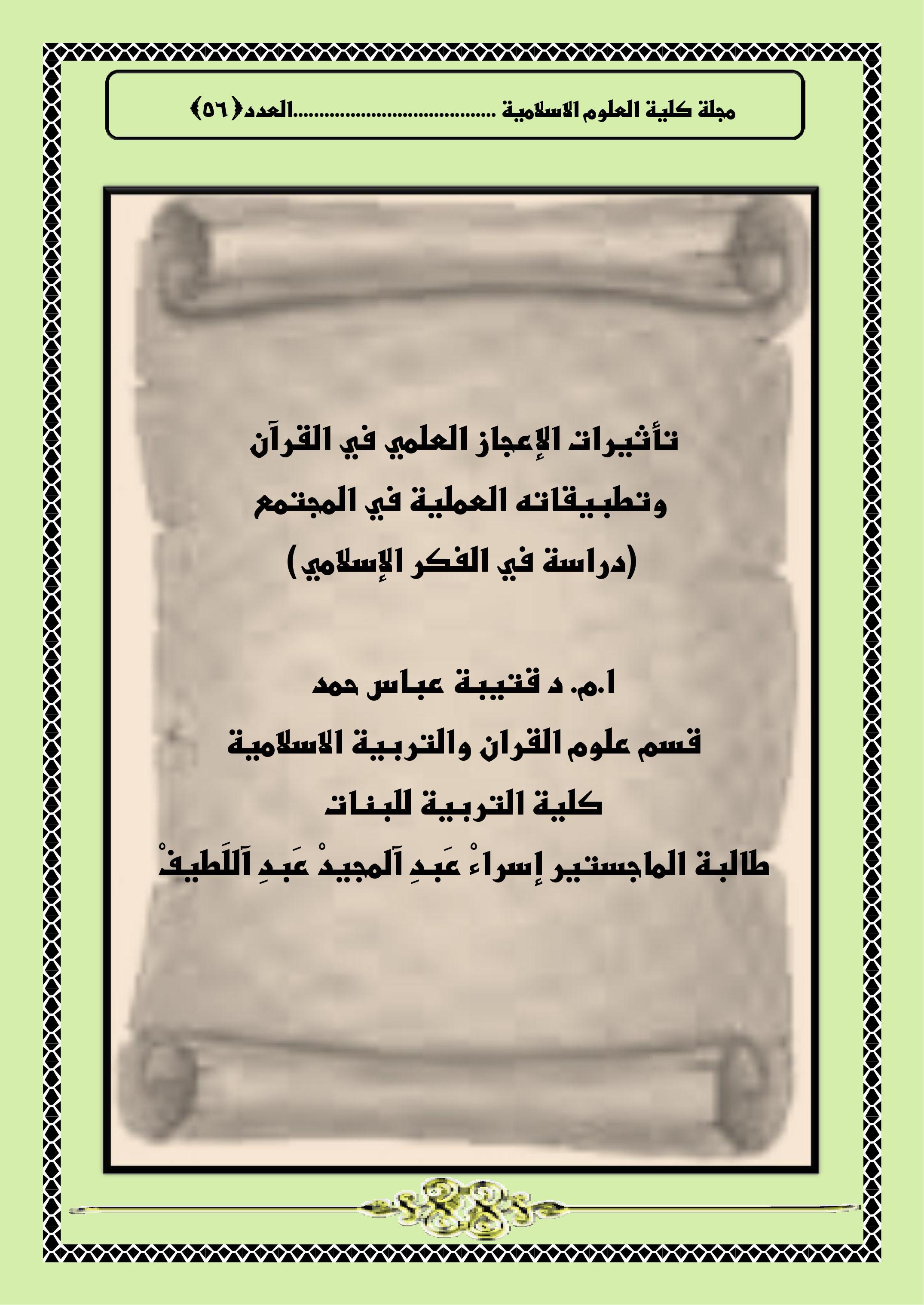 تأثيرات الإعجاز العلمي في القرآن  وتطبيقاته العملية في المجتمع (دراسة في الفكر الإسلامي)