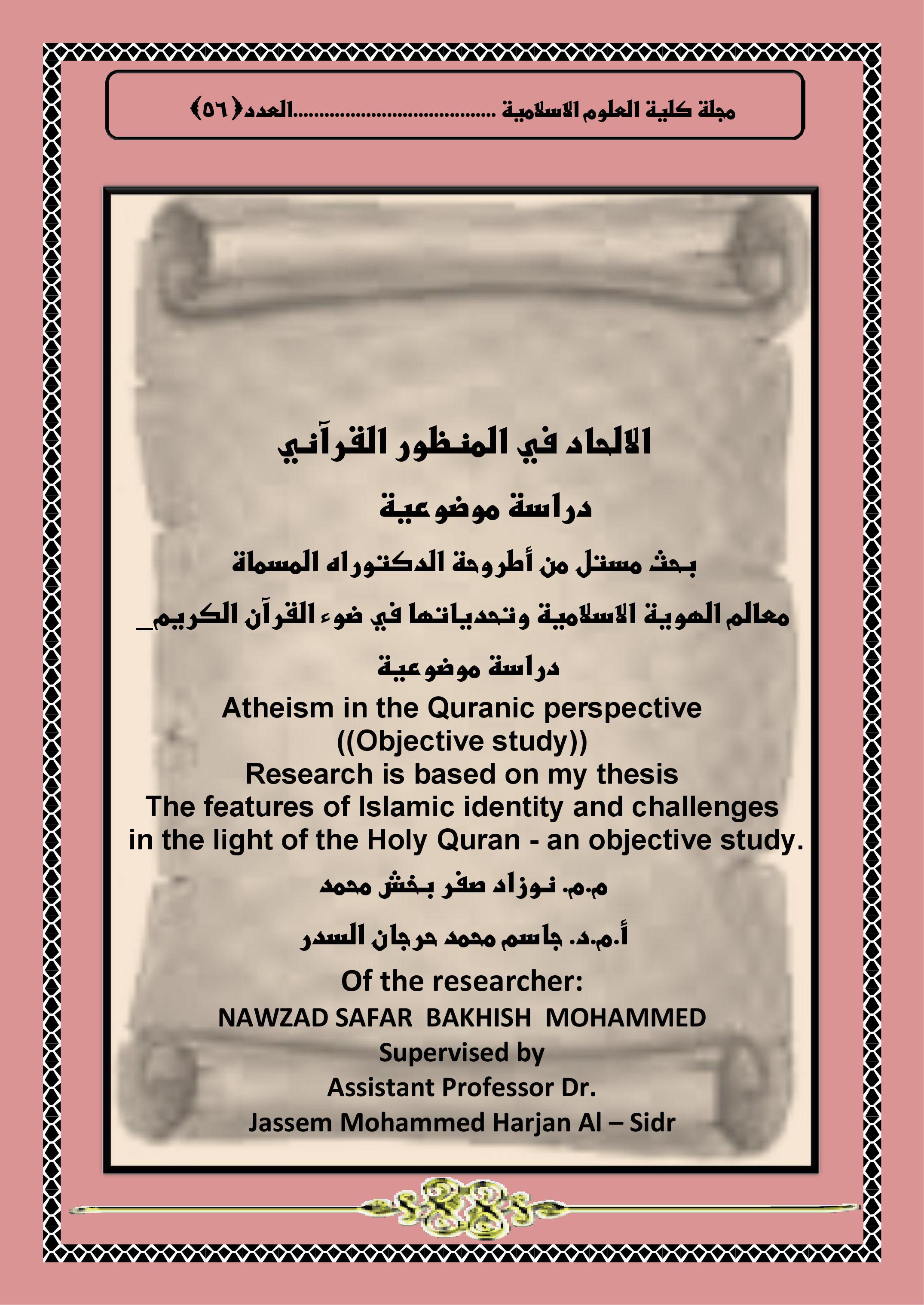الالحاد في المنظور القرآني دراسة موضوعية