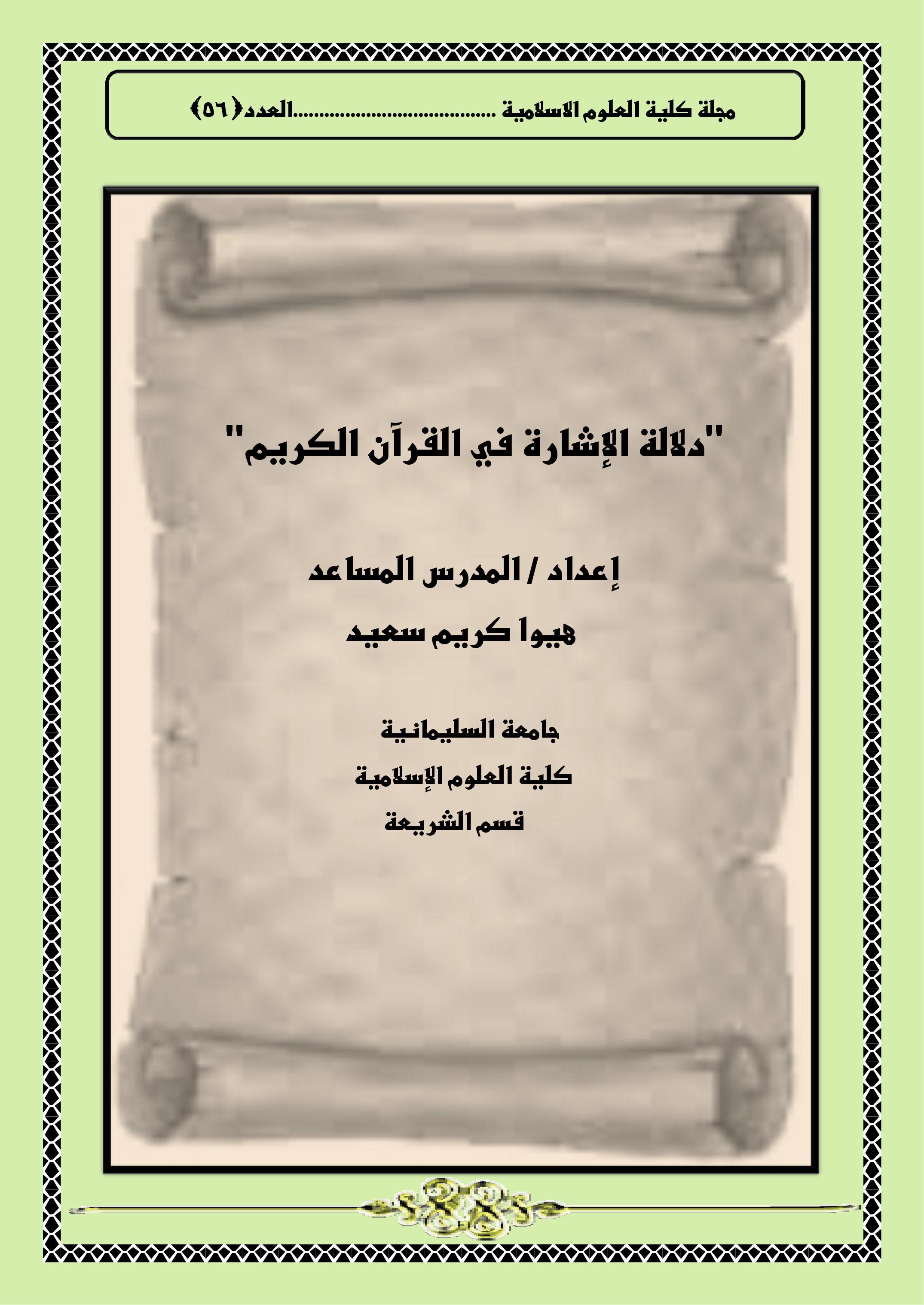 """""""دلالة الإشارة في القرآن الكريم  """""""