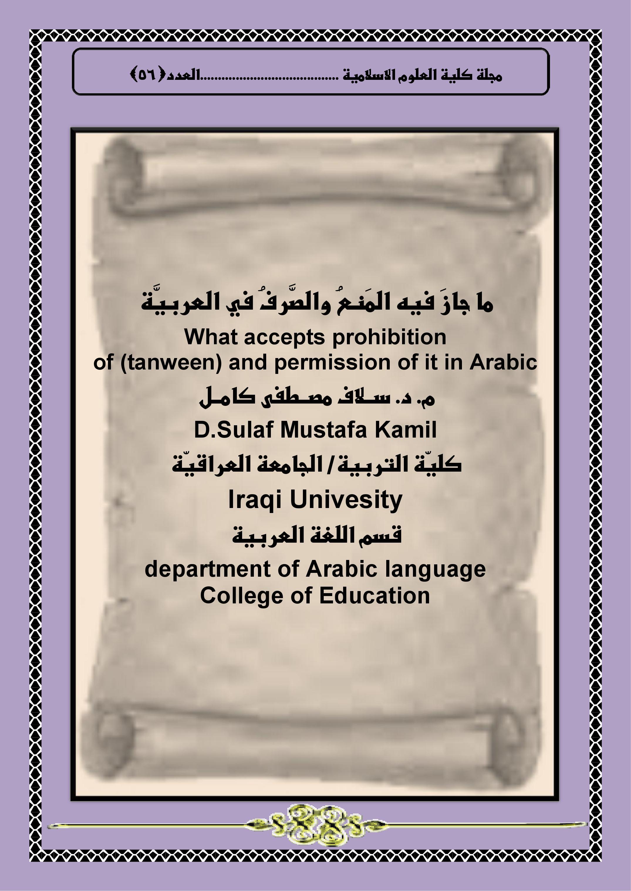 ما جازَ فيه المَنعُ والصَّرفُ في العربيَّة