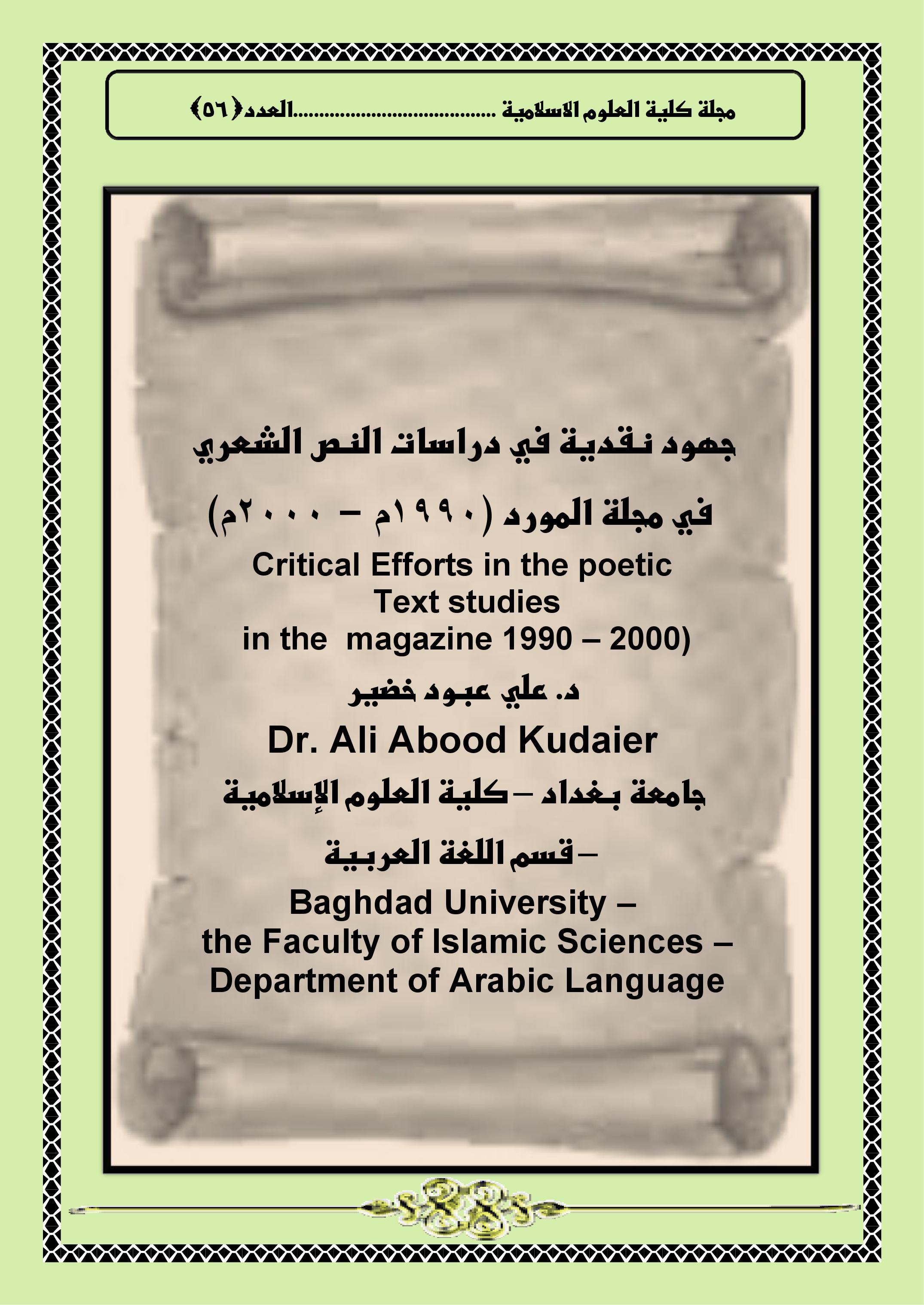 جهود نقدية في دراسات النص الشعري  في مجلة المورد (1990م – 2000م)
