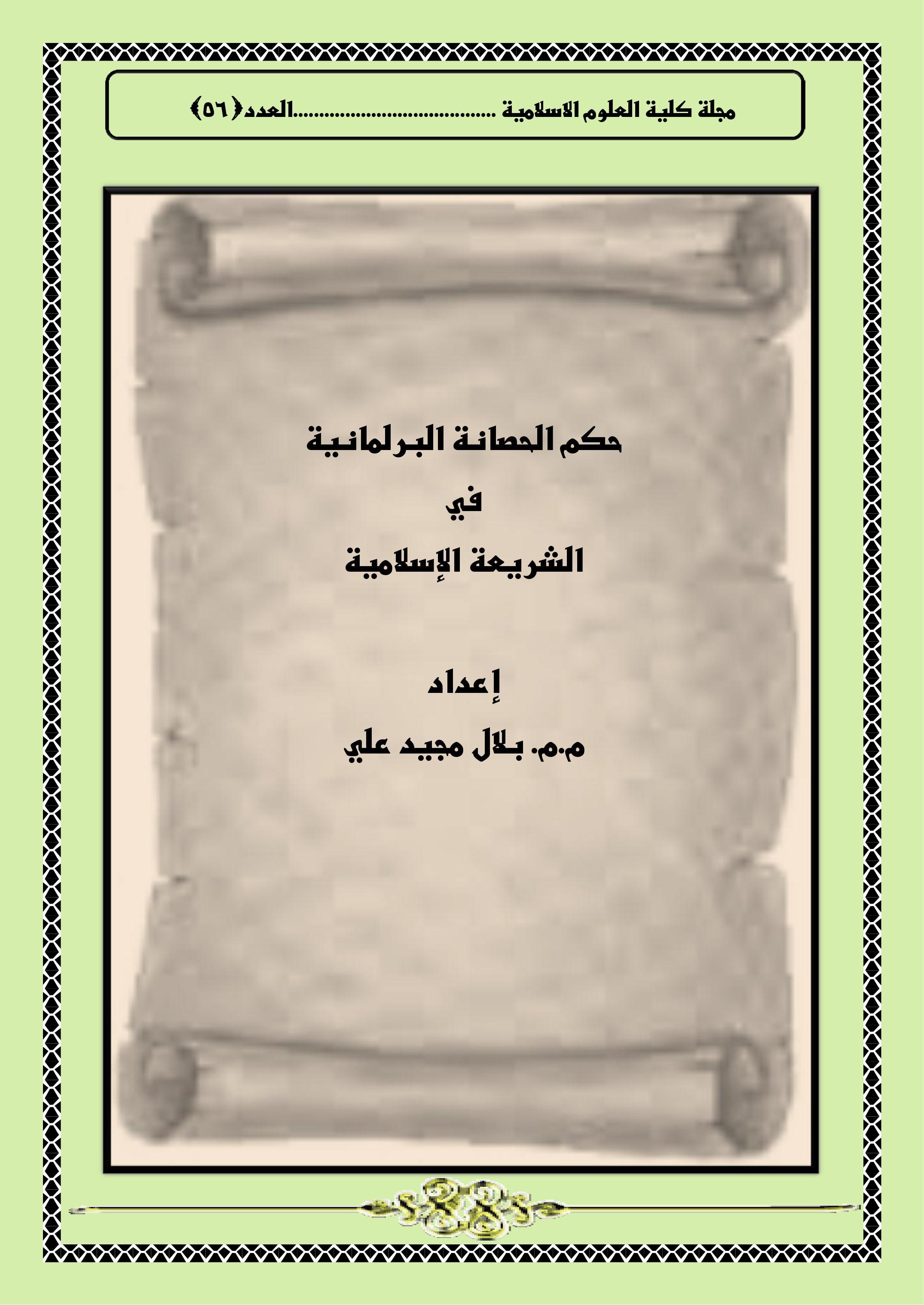 حكم الحصانة البرلمانية  في الشريعة الإسلامية