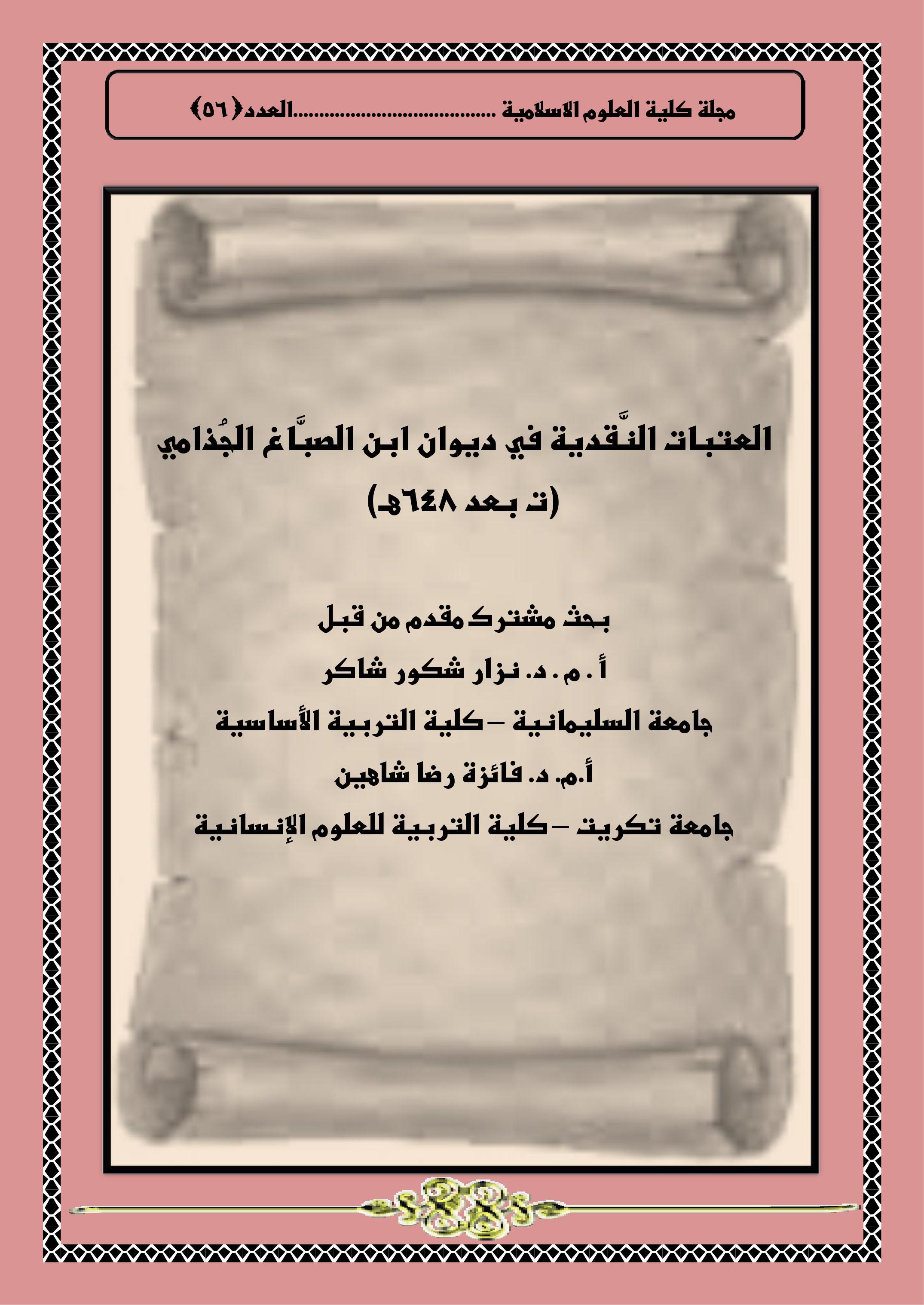 العتبات النَّقدية في ديوان ابن الصبَّاغ الجُذامي (ت بعد 648هـ(