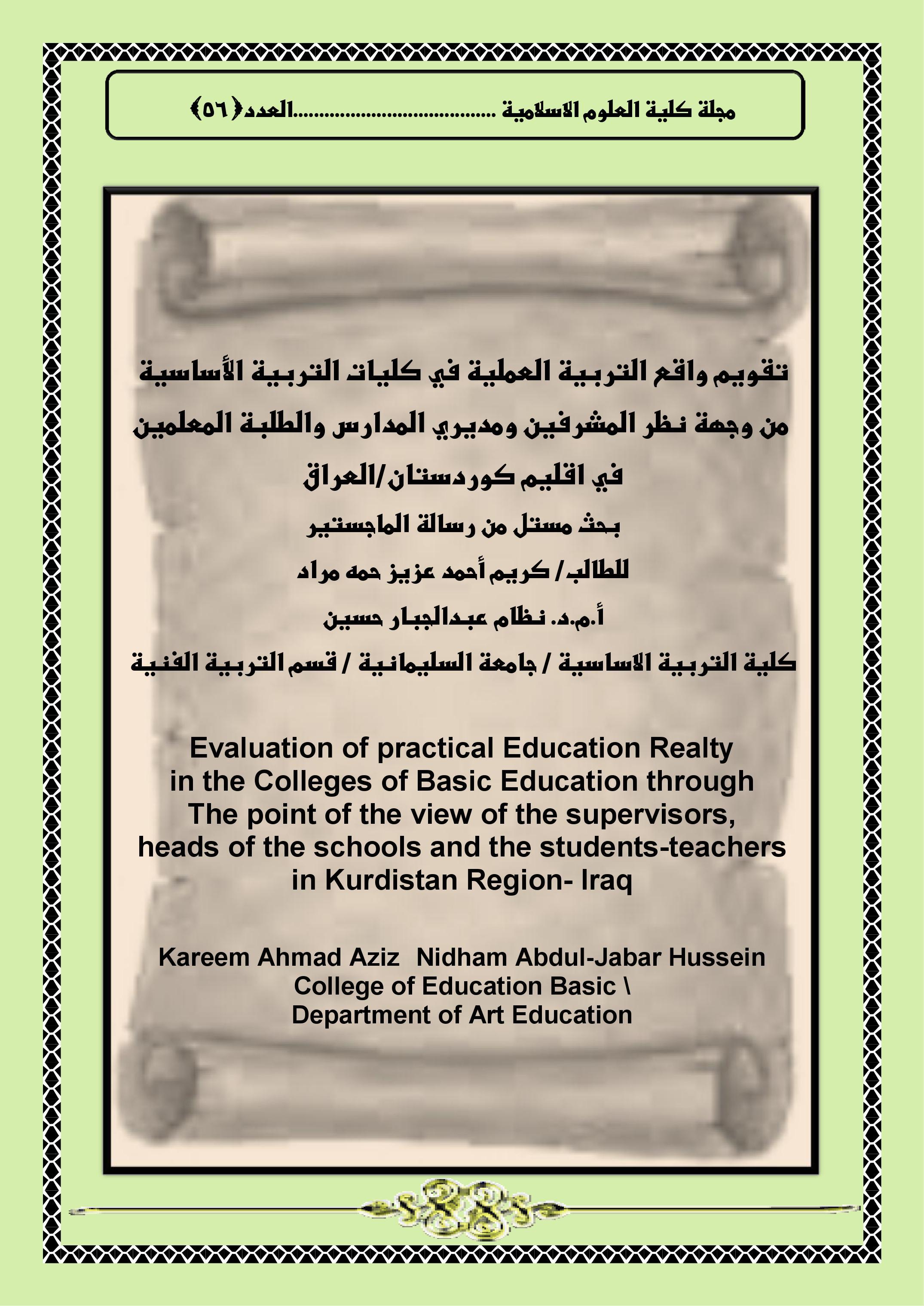 تقويم واقع التربية العملية في كليات التربية الأساسية  من وجهة نظر المشرفين ومديري المدارس والطلبة المعلمين في اقليم كوردستان/العراق