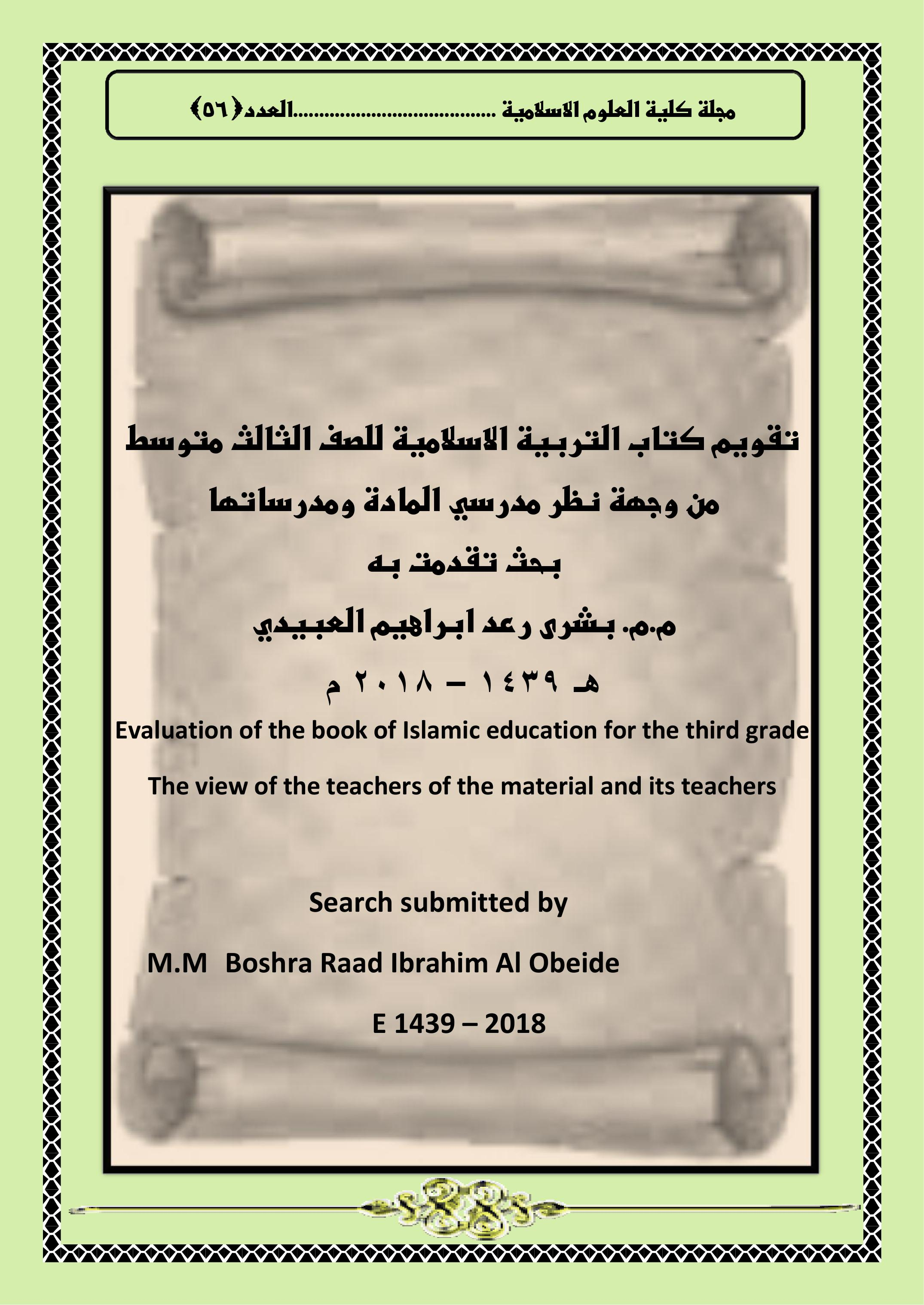 تقويم كتاب التربية الاسلامية للصف الثالث متوسط من وجهة نظر مدرسي المادة ومدرساتها