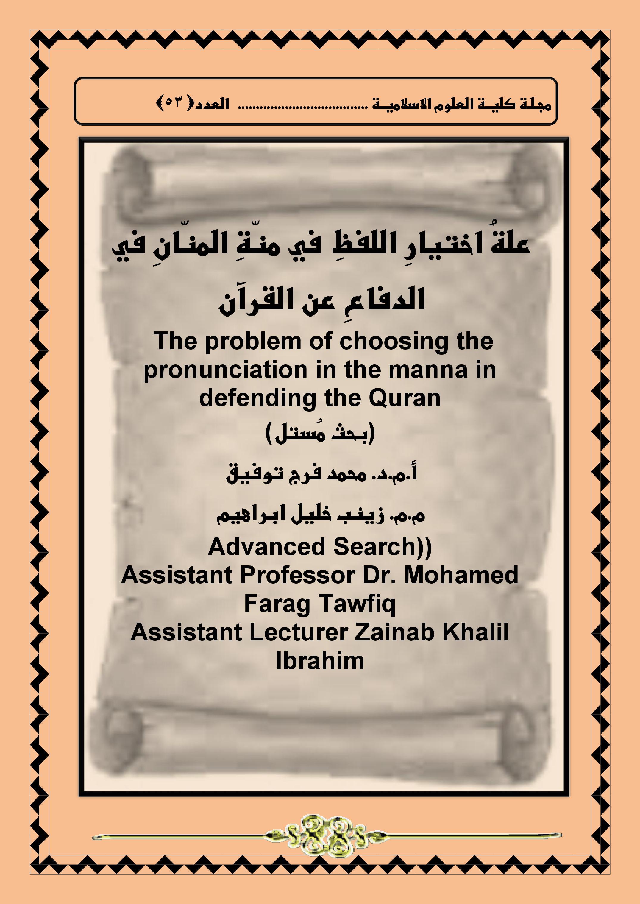 علةُ اختيارِ اللفظِ  في منّةِ المنّانِ في الدفاعِ عن القرآن