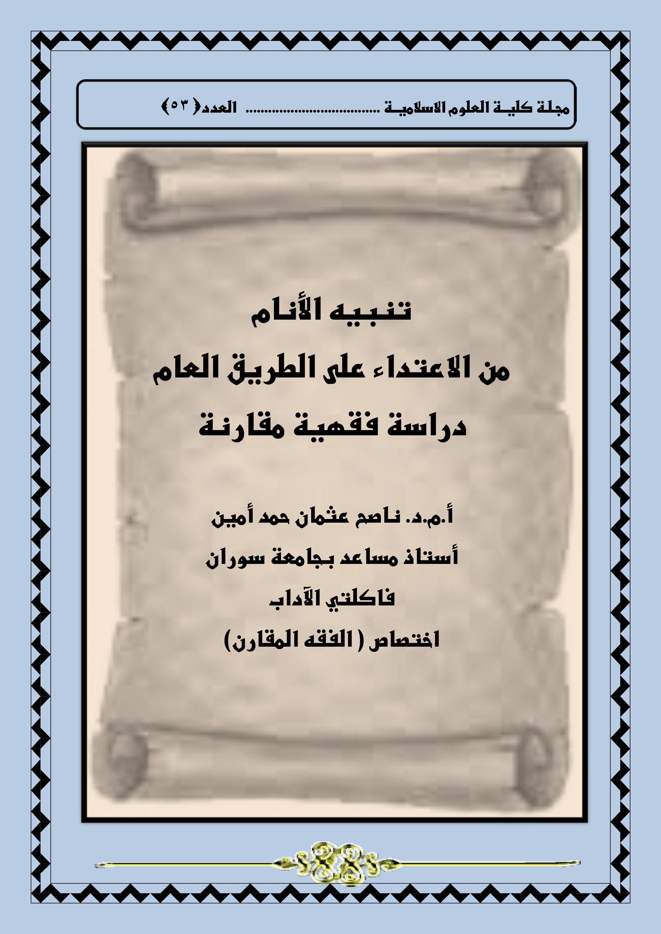 بحث مستل من مخطوطة زبدة الفتاوى للشيخ محمد بن يوسف القرماني القونوي (ت: 886هـ) مسائل الكتابة في الطلاق (دراسة وتحقيق)