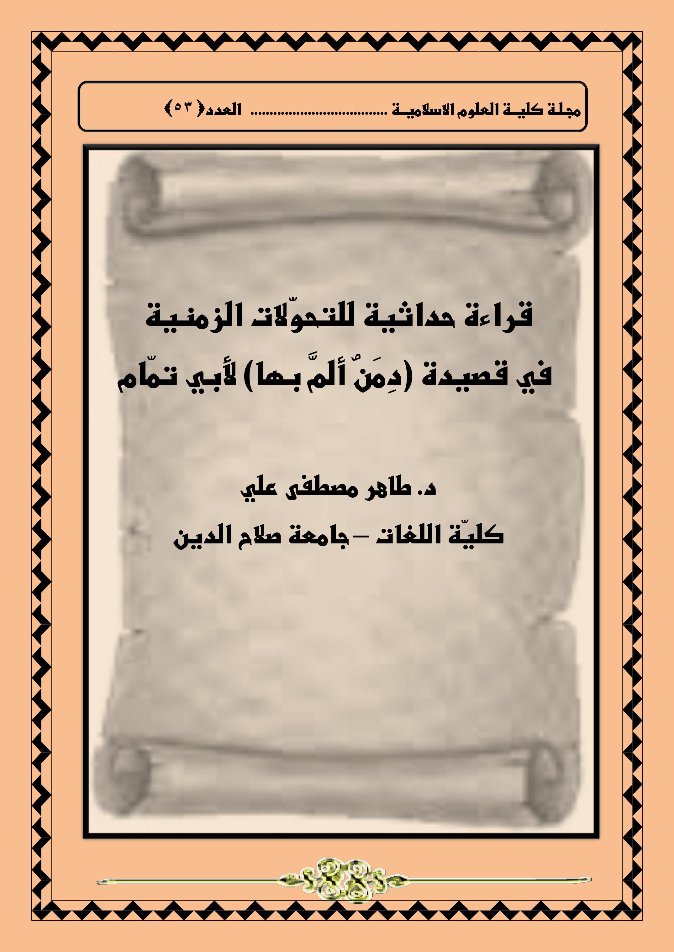 قراءة حداثية للتحوّلات الزمنية  في قصيدة (دِمَنٌ ألمَّ بها) لأبي تمّام