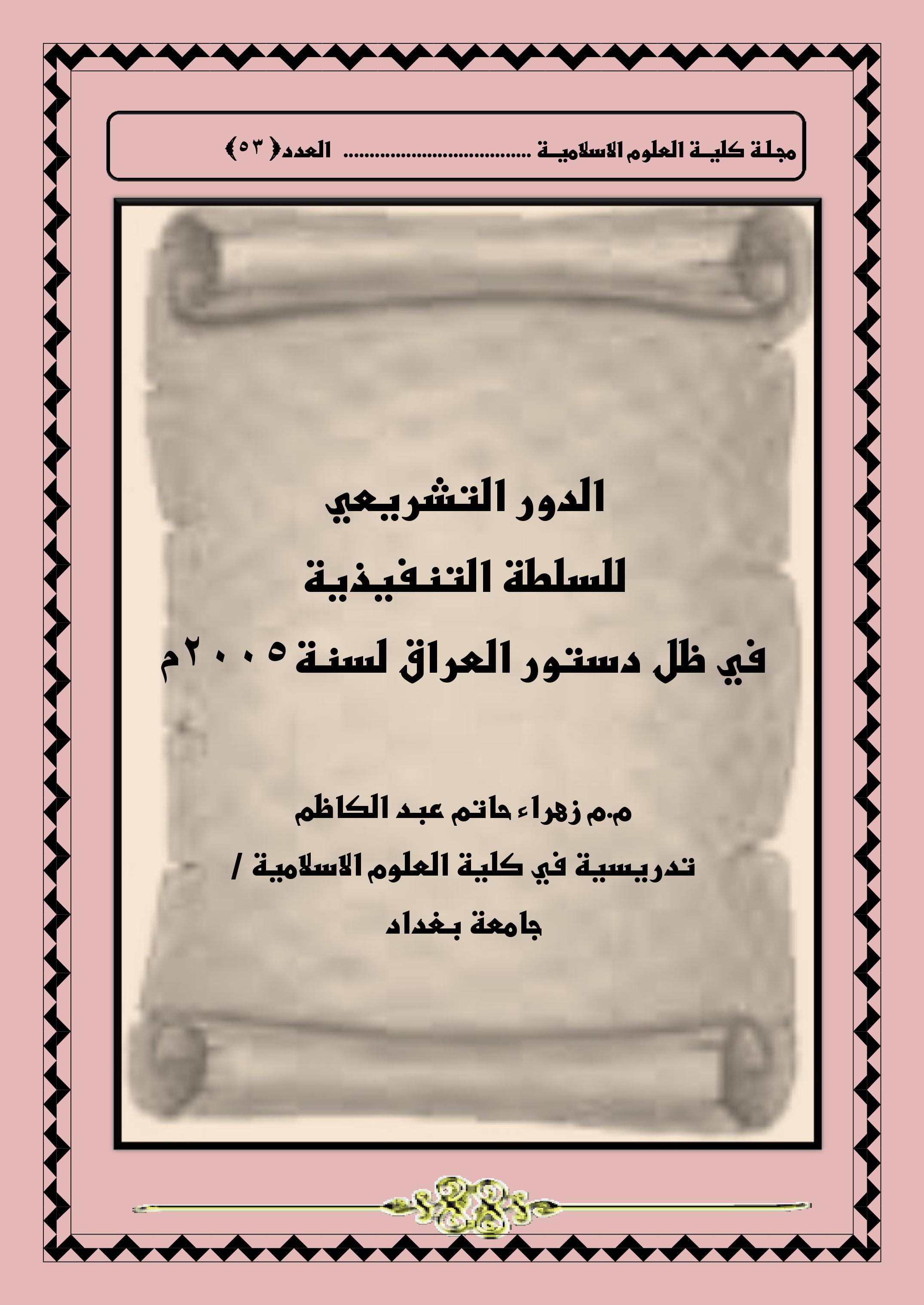 الدور التشريعي للسلطة التنفيذية في ظل دستور العراق لسنة2005م