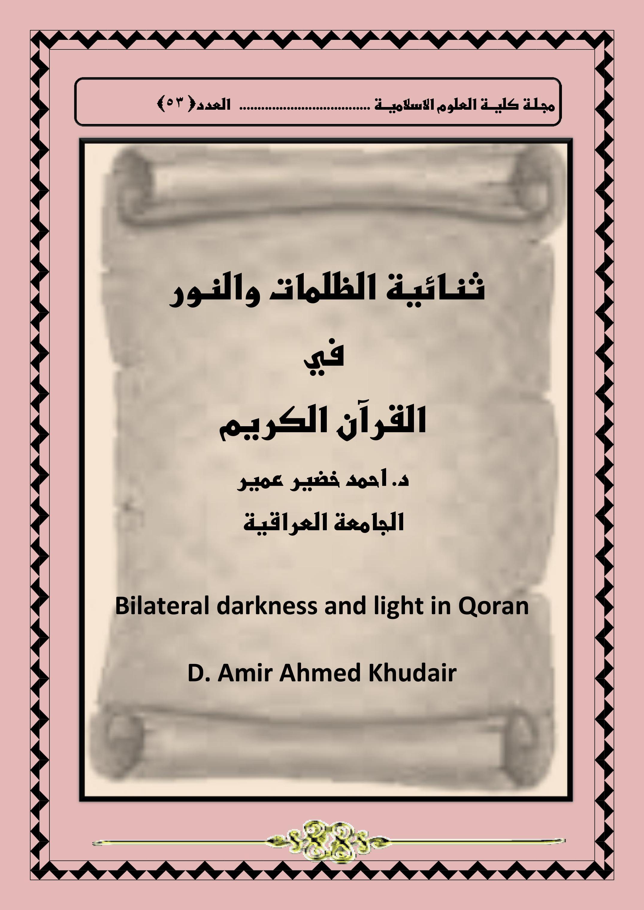 ثنائية الظلمات والنور  في القرآن الكريم