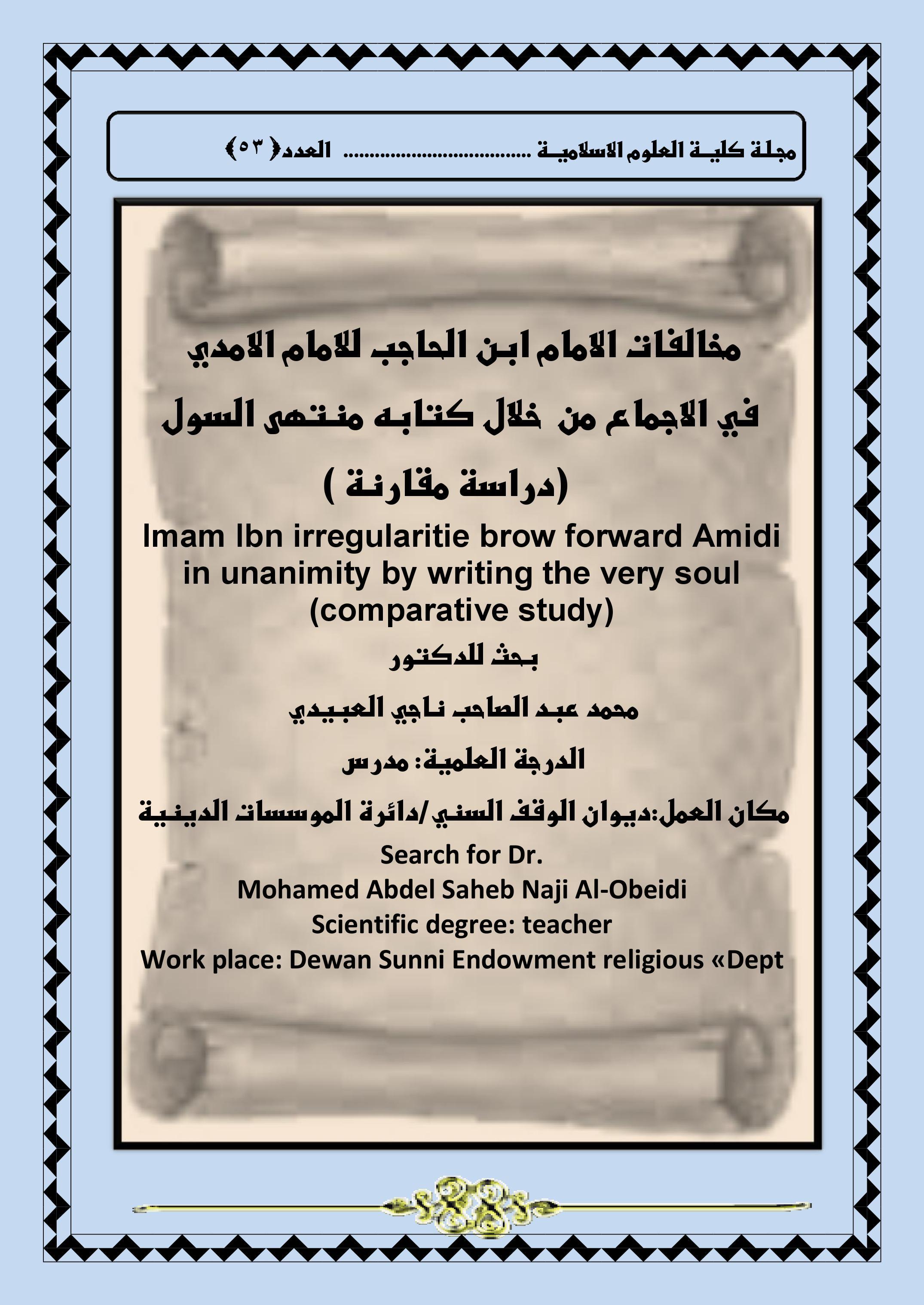 مخالفات الامام ابن الحاجب للامام الامدي  في الاجماع من  خلال كتابه منتهى السول             (دراسة مقارنة )