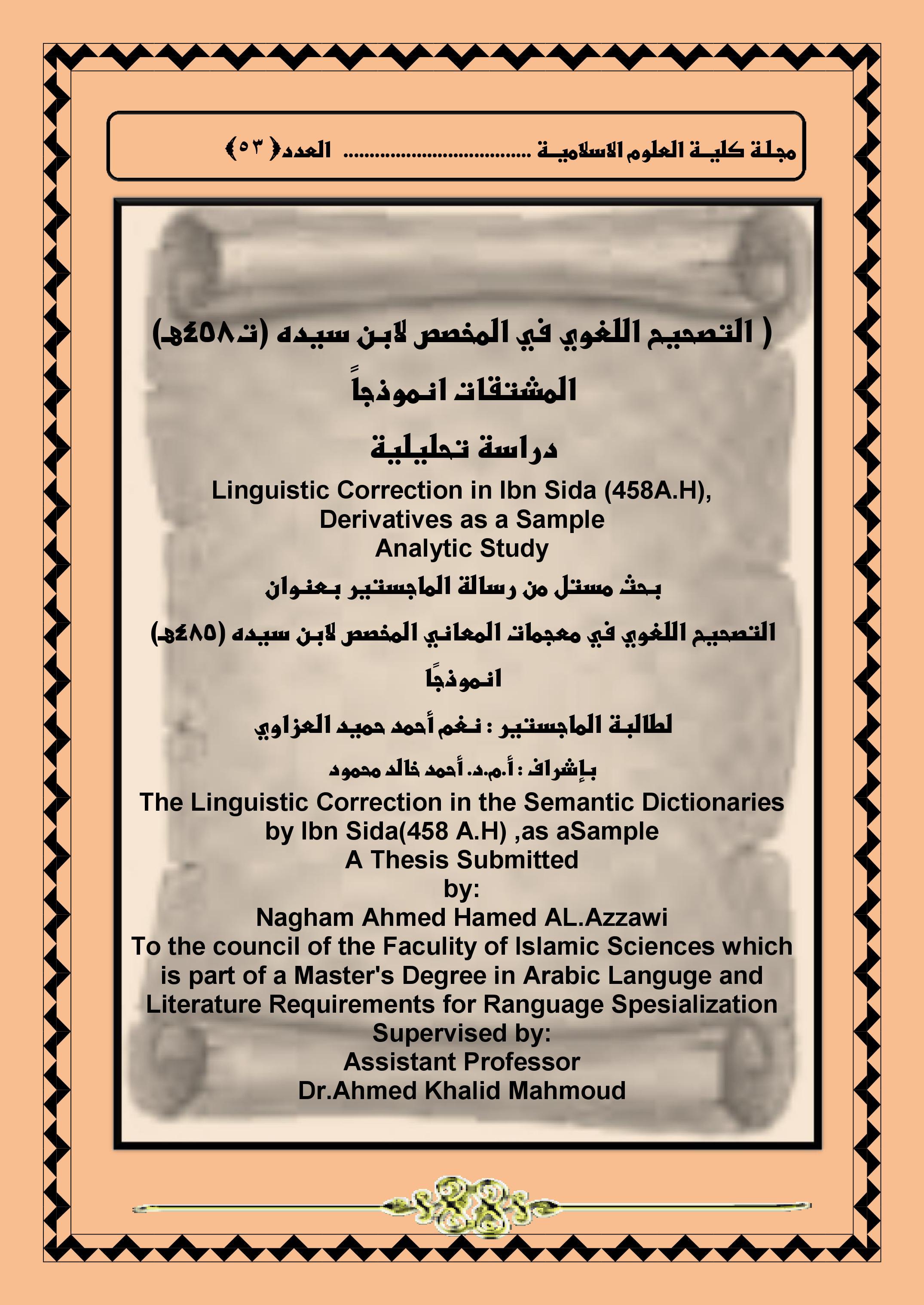 التصحيح اللغوي في المخصص لابن سيده (ت458هـ) ) المشتقات انموذجاً دراسة تحليلية