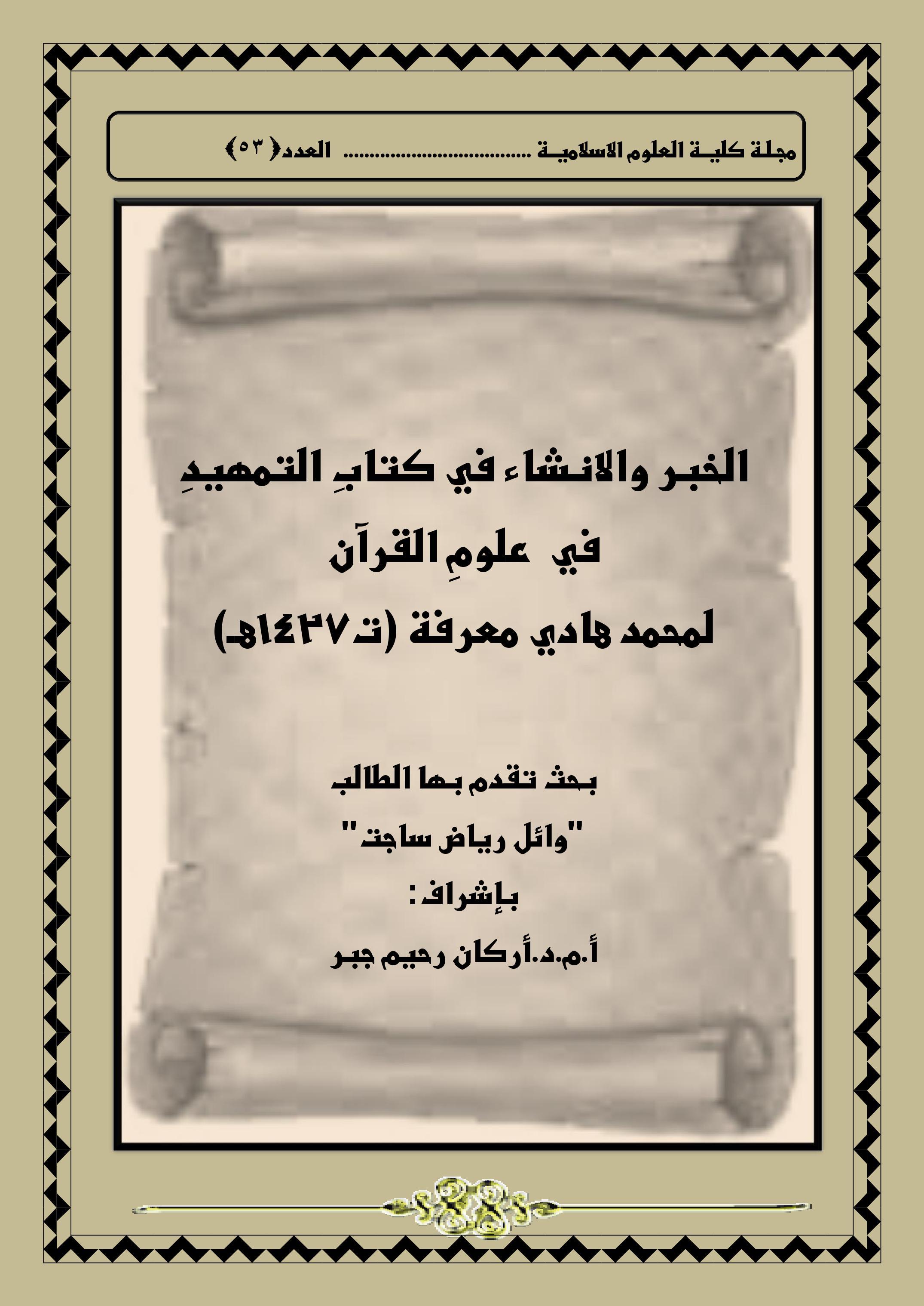 الخبر والانشاء في كتابِ التمهيدِ  في  علومِ القرآن لمحمد هادي معرفة (ت1427هـ)