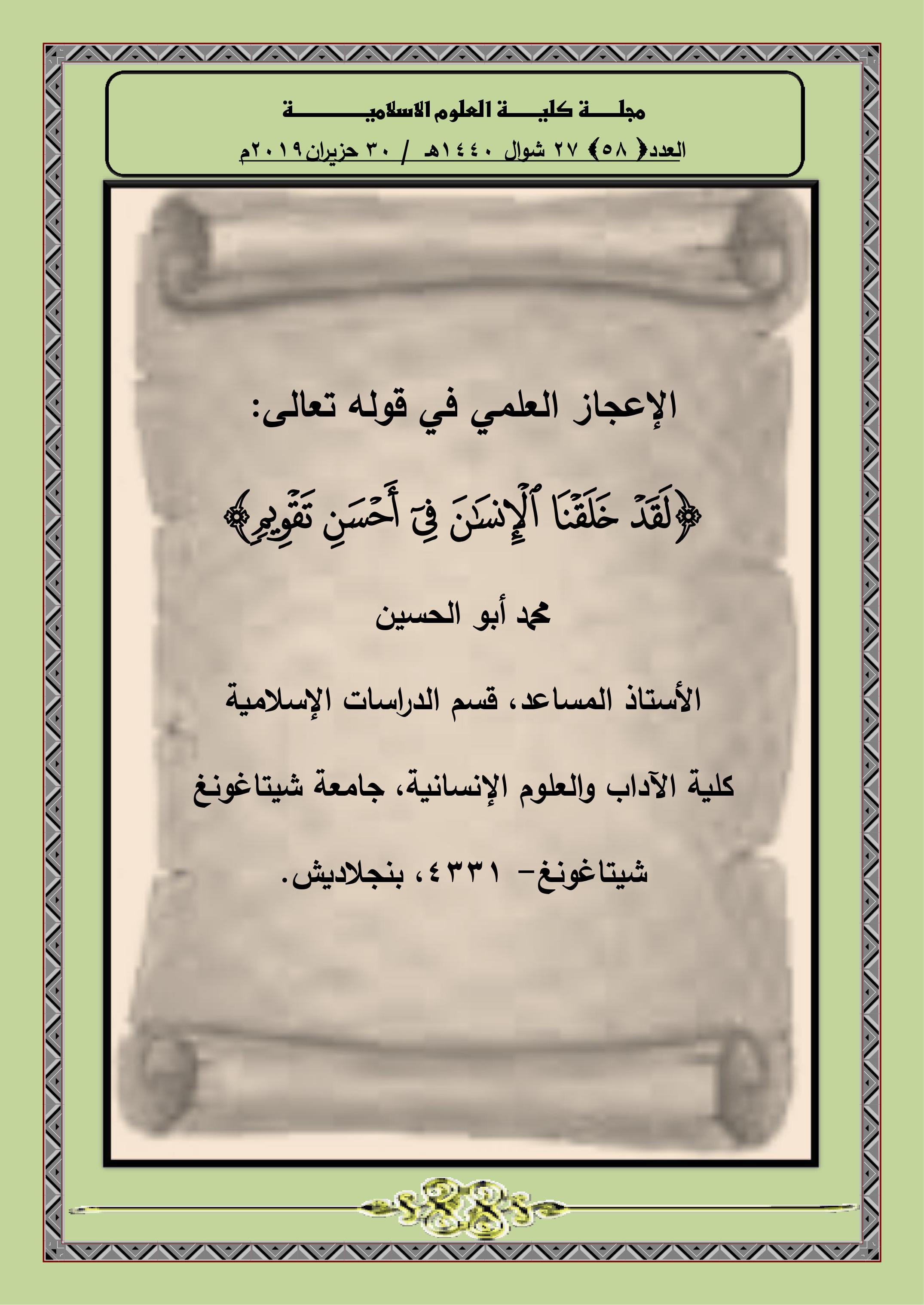 الإعجاز العلمي في قوله تعالى: ﱡﭐﱥ ﱦ ﱧ ﱨ ﱩ ﱪﱠ محمد أبو الحسين