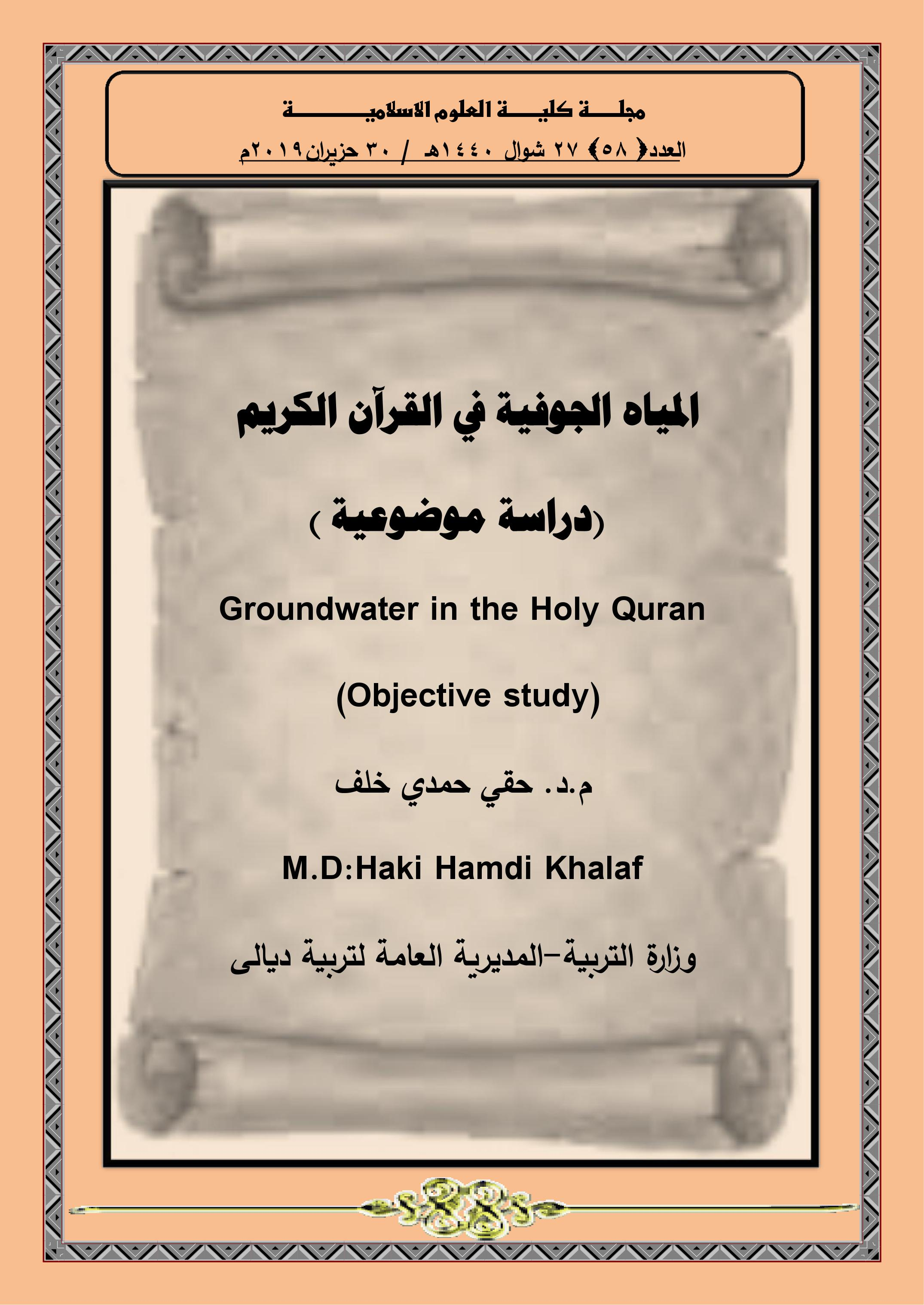 المياه الجوفية في القرآن الكريم  (دراسة موضوعية )