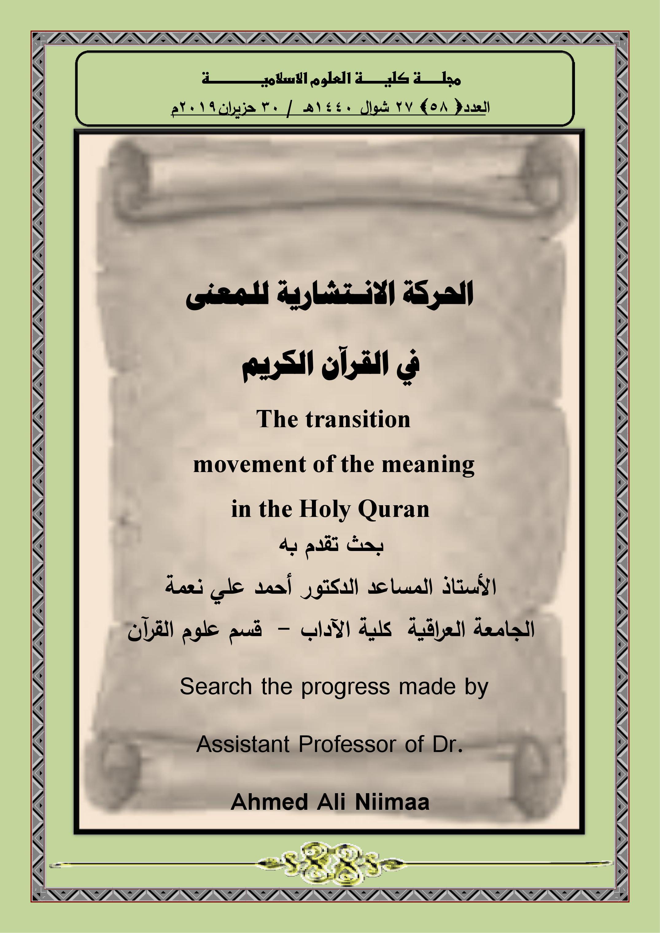 الحركة الانـتشارية للمعنى في القرآن الكريم