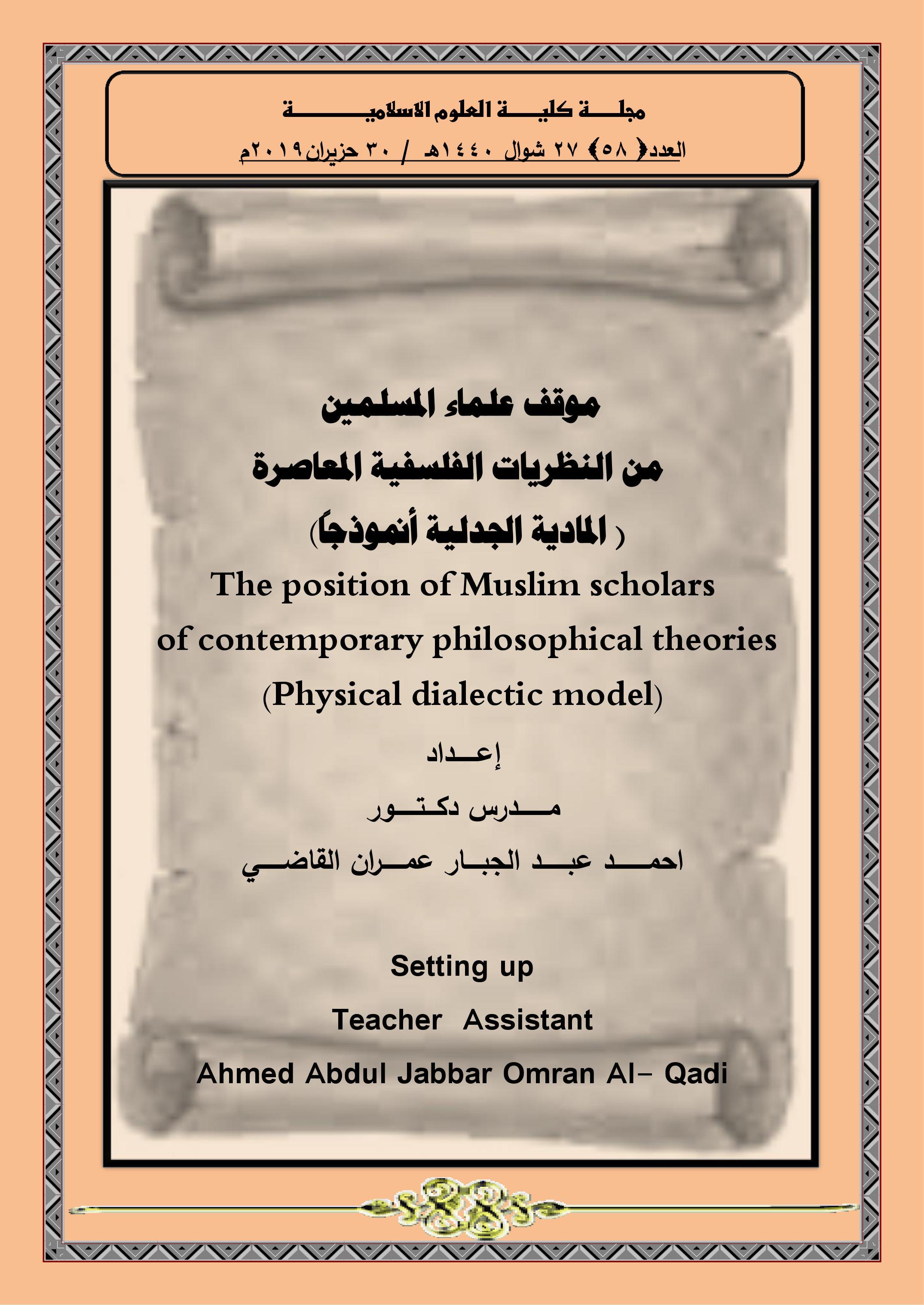 موقف علماء المسلمين  من النظريات الفلسفية المعاصرة ( المادية الجدلية أنموذجاً