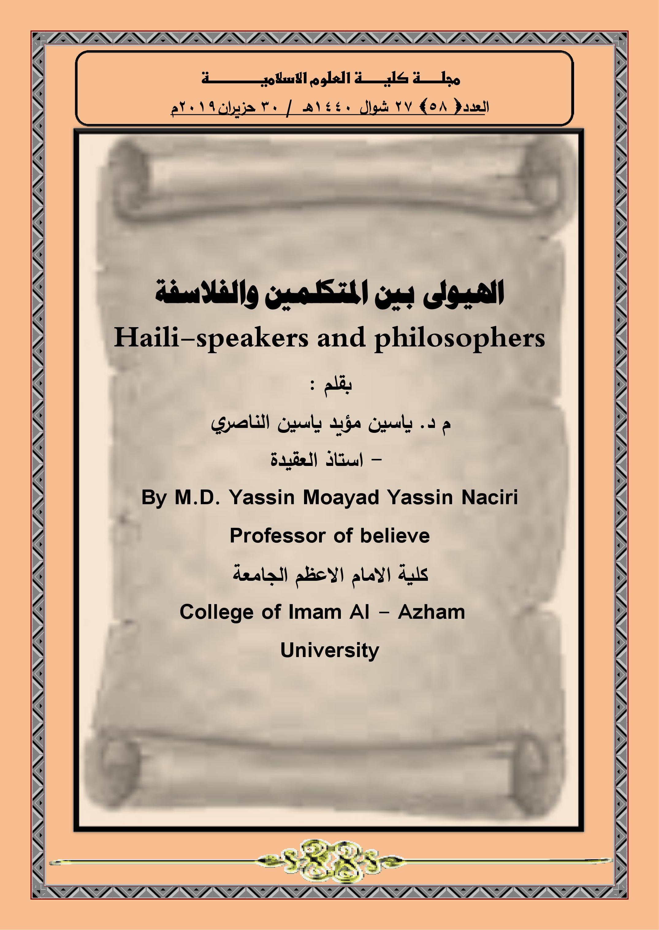 الهيولى بين المتكلمين والفلاسفة