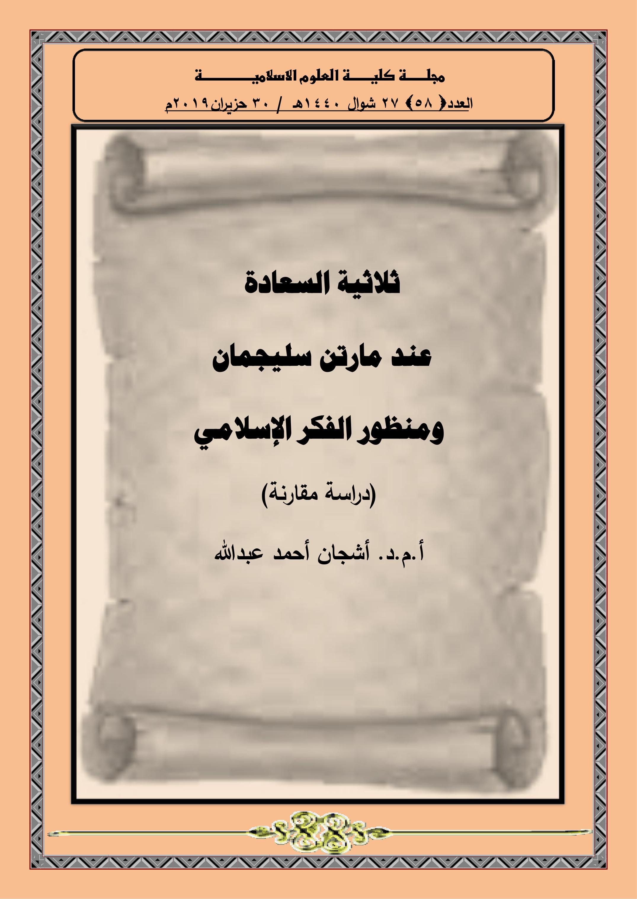 ثلاثية السعادة  عند مارتن سليجمان  ومنظور الفكر الإسلامي ( دراسة مقارنه)