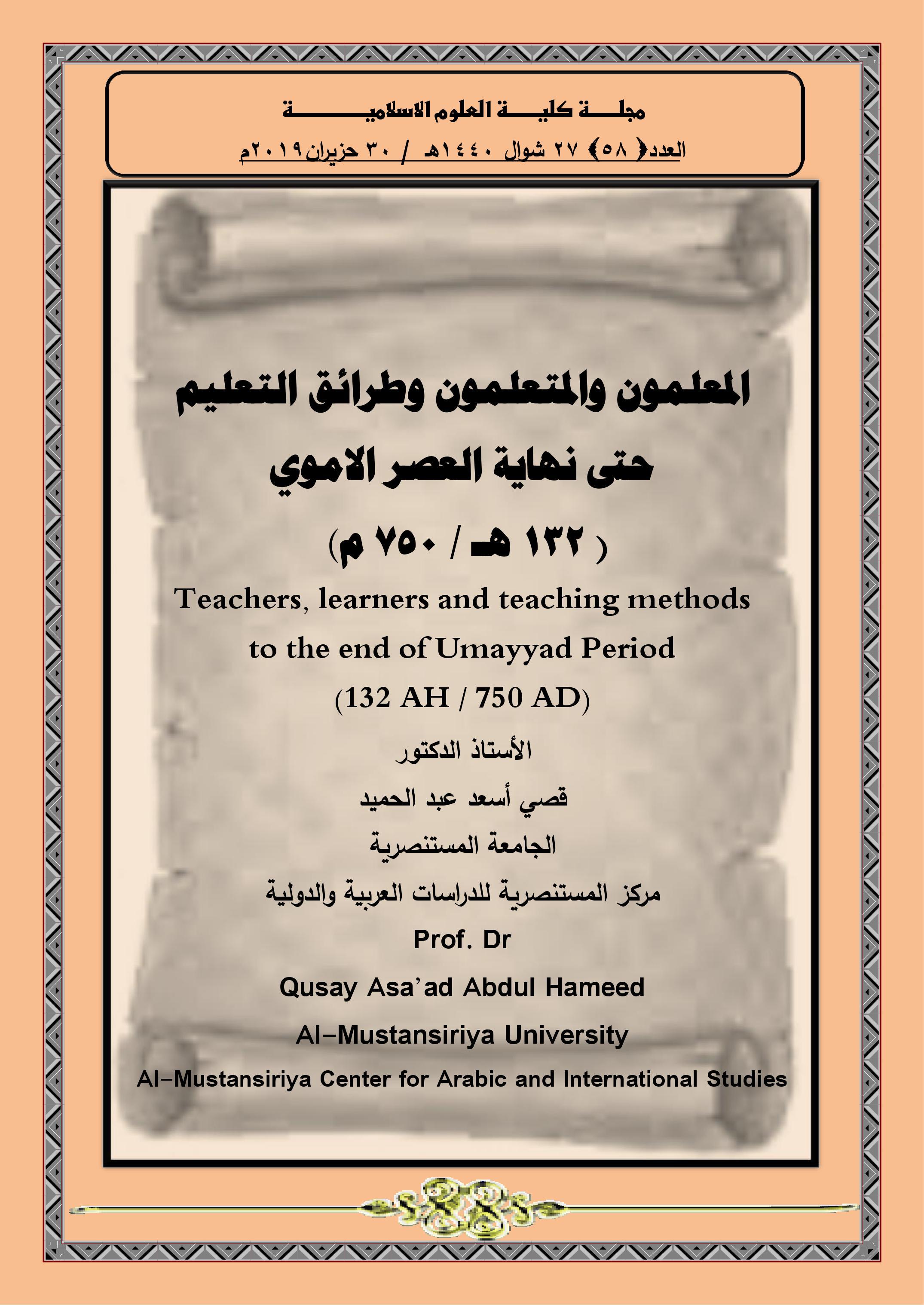 المعلمون والمتعلمون وطرائق التعليم حتى نهاية العصر الاموي ( 132 هـ / 750 م )