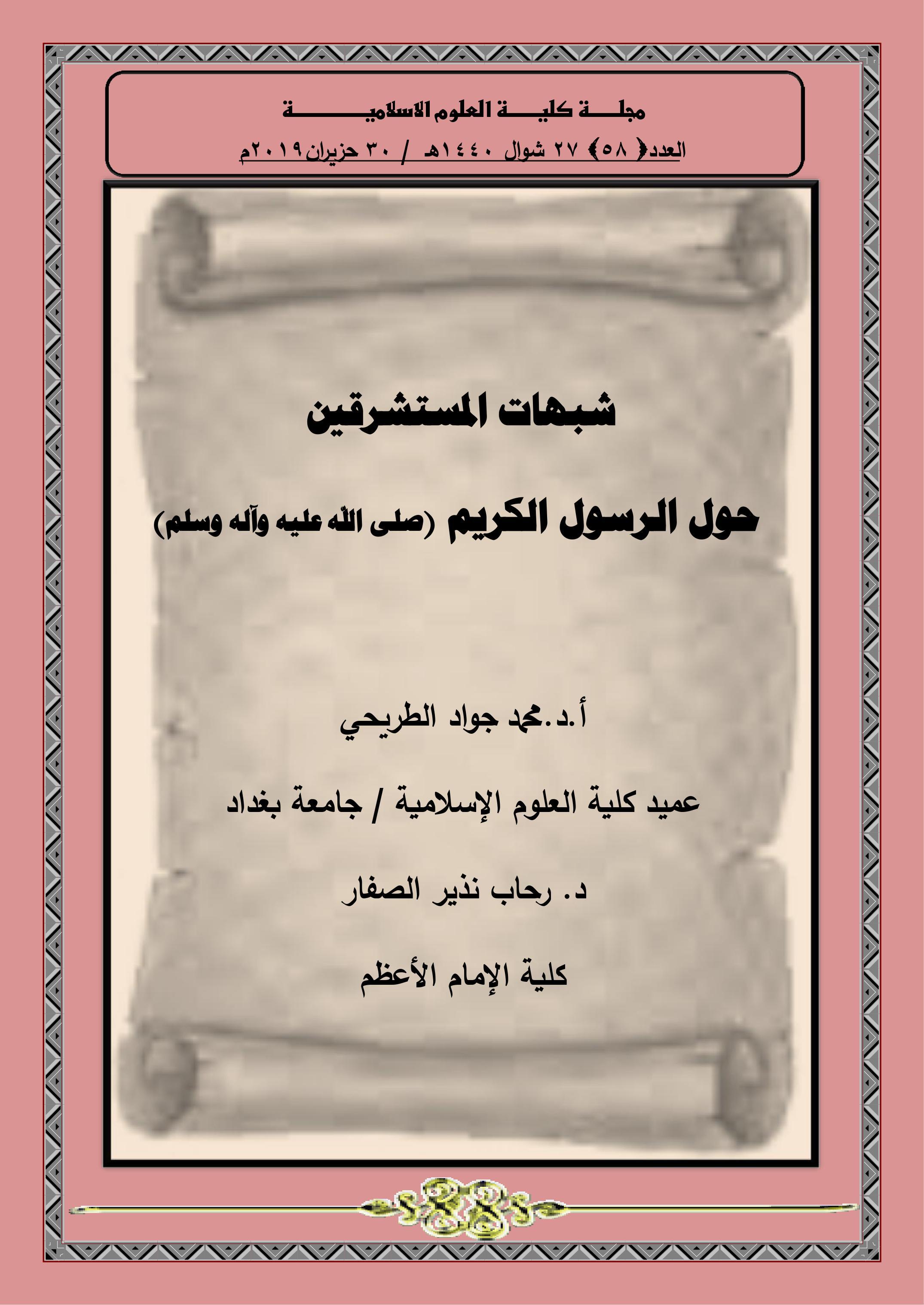 شبهات المستشرقين  حول الرسول الكريم (صلى الله عليه وآله وسلم)