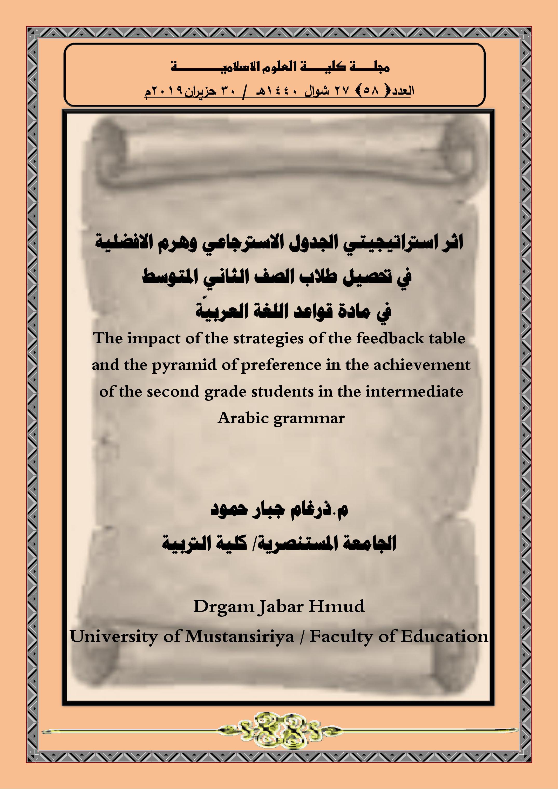 اثر استراتيجيتي الجدول الاسترجاعي وهرم الافضلية  في تحصيل طلاب الصف الثاني المتوسط  في مادة قواعد اللغة العربيّة