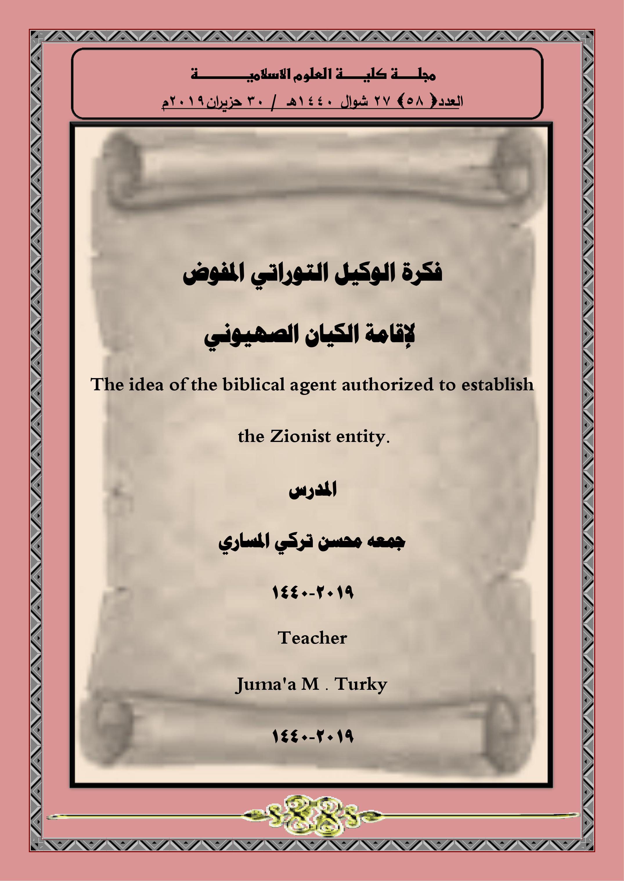 فكرة الوكيل التوراتي المفوض  لإقامة الكيان الصهيوني