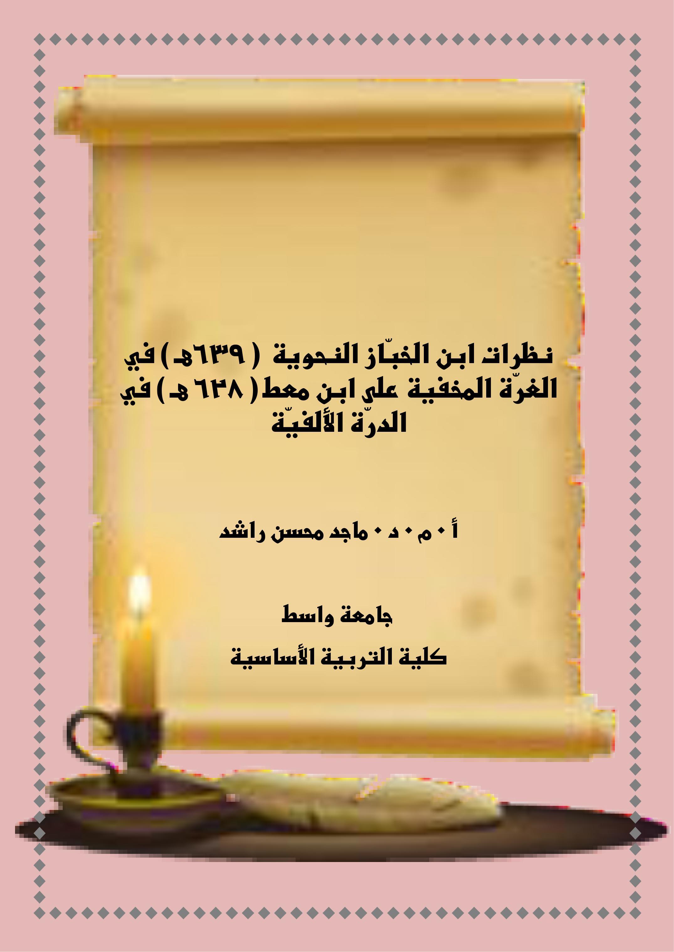نظرات ابن الخبّاز النحوية  ( 639هـ ) في الغرّة المخفية على ابن معط ( 628 هـ ) في الدرّة الألفيّة