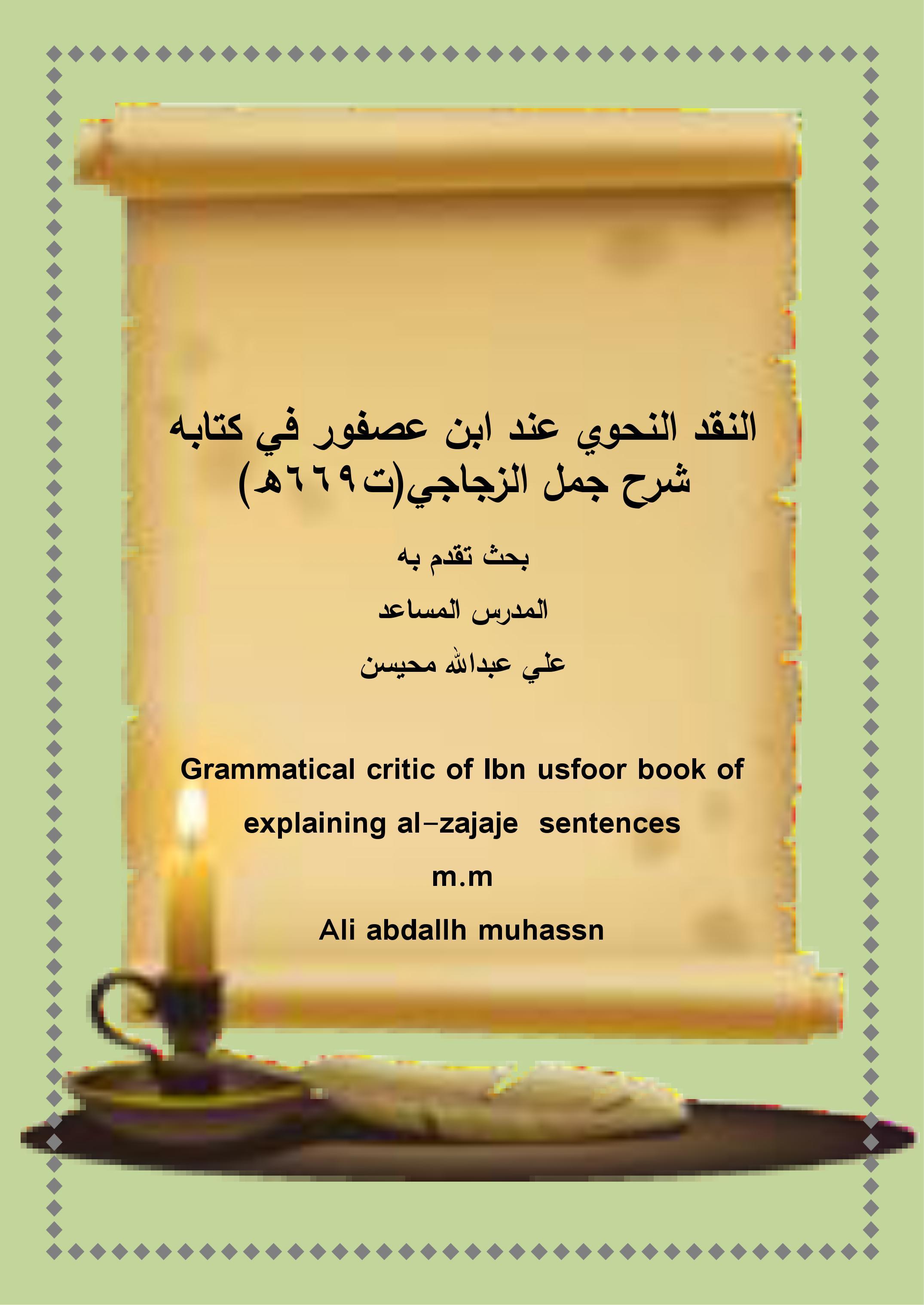 النقد النحوي عند ابن عصفور في كتابه شرح جمل الزجاجي(ت669ه)