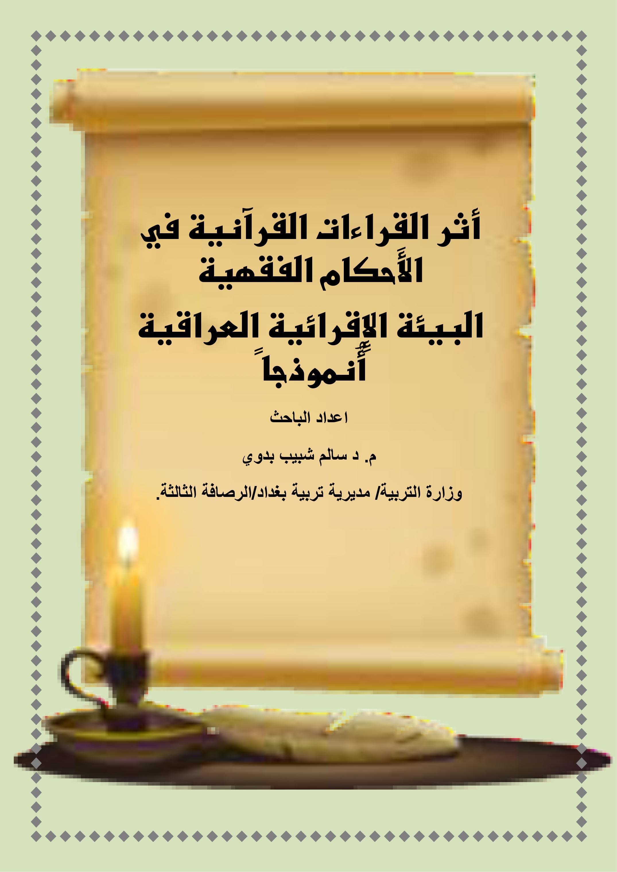 أثر القراءات القرآنية في الأَحكام الفقهية البيئة الإِقرائية العراقية أُنموذجا ً