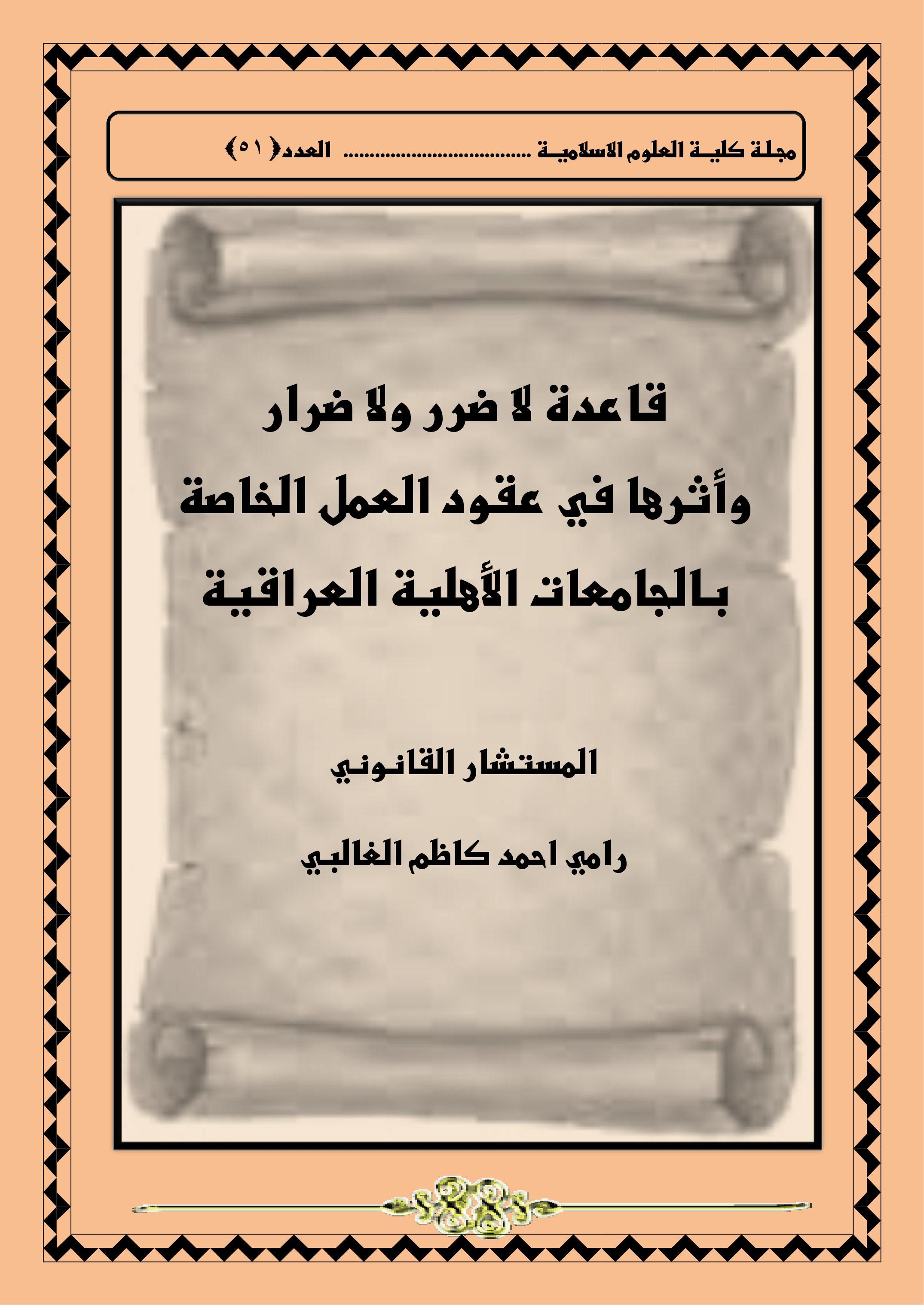 قاعدة لا ضرر ولا ضرار وأثرها في عقود العمل الخاصة بالجامعات الأهلية العراقية