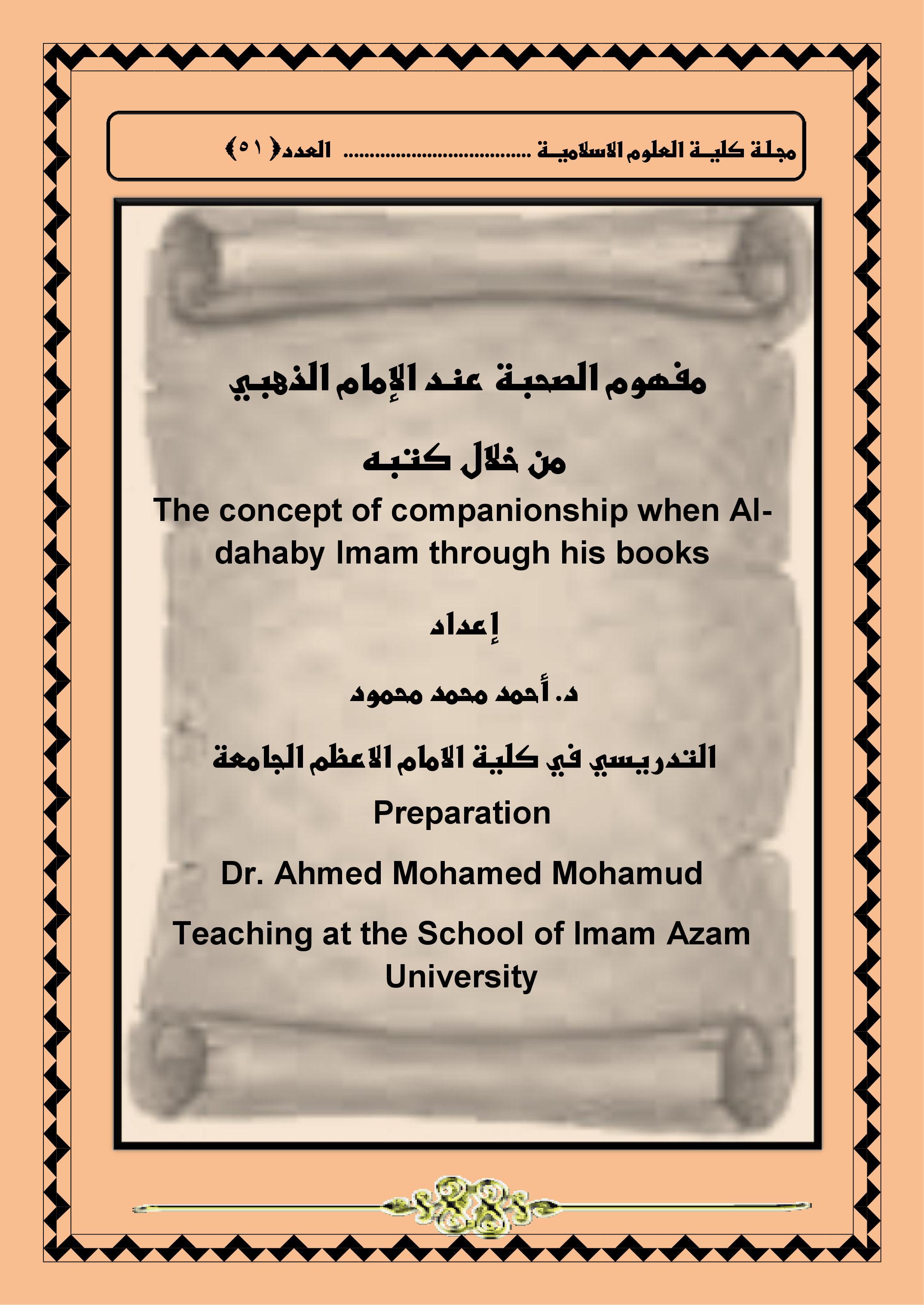 فهوم الصحبة عند الإمام الذهبي  من خلال كتبه