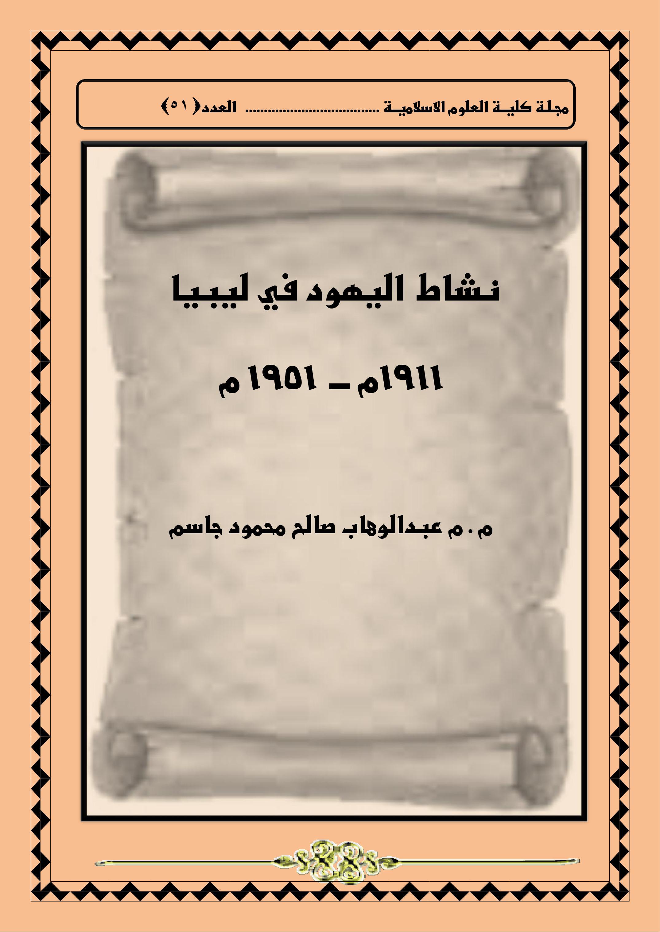 نشاط  اليهود في ليبيا  1911م ـــ  1951 م