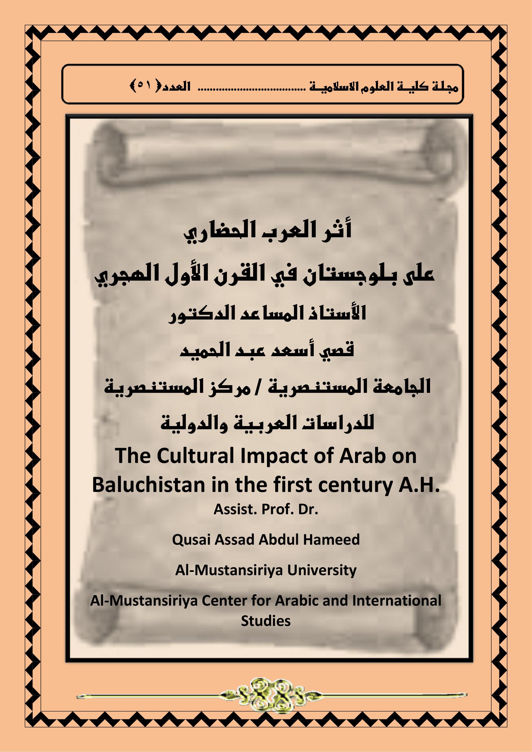 أثر العرب الحضاري  على بلوجستان في القرن الأول الهجري