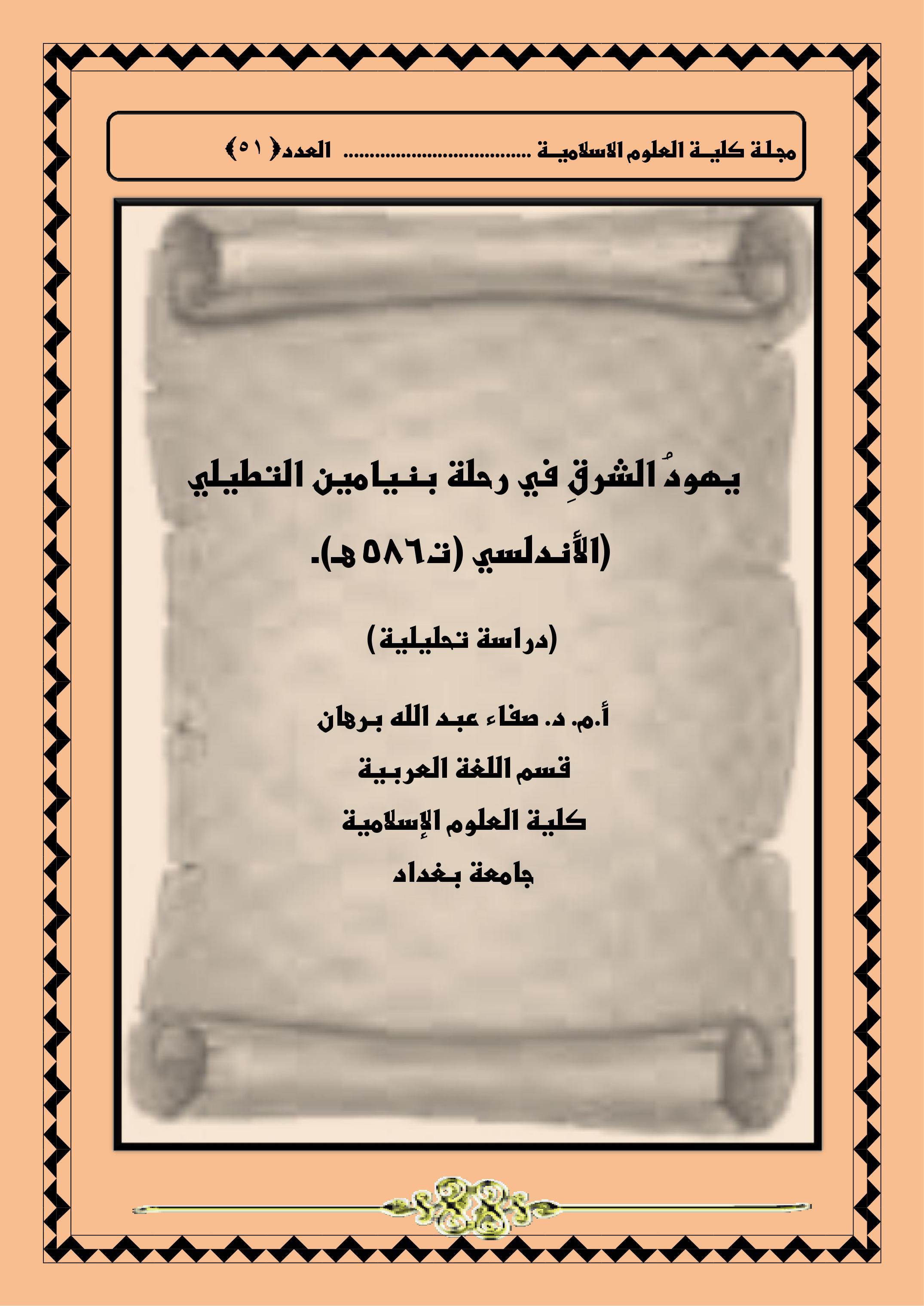 يهودُ الشرقِ في رحلة بنيامين التطيلي الأندلسي (ت586 هـ)(دراسة تحليلية)